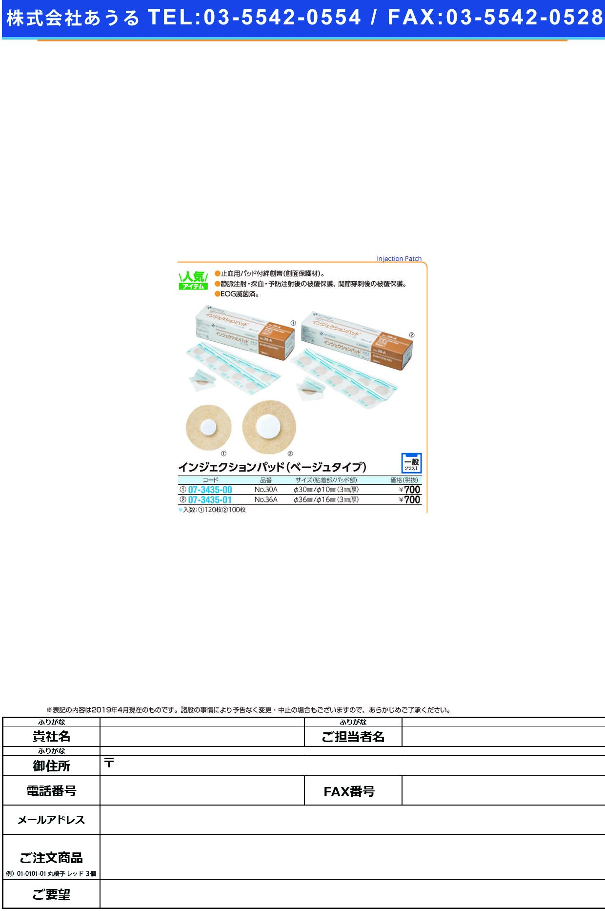 (07-3435-01)インジェクションパッドNo.36A IJP36A(ベージュ)100マイ インジェクションパッド(ニチバン)【1箱単位】【2019年カタログ商品】