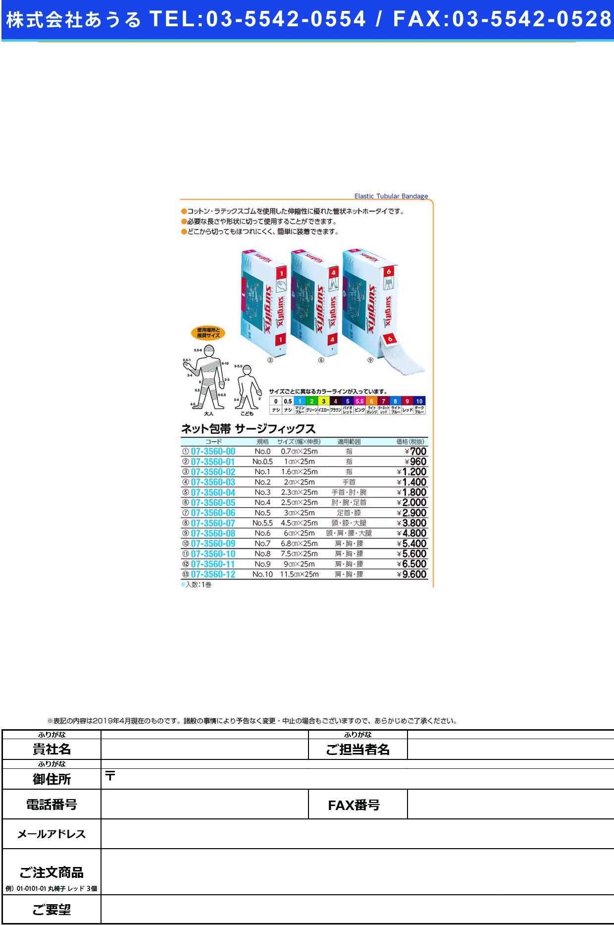 (07-3560-07)サージフィックス(ロールタイプ) NO.5.5(4.5CMX25M)1カン サージフィックスロールタイプ(川本産業)【1箱単位】【2019年カタログ商品】