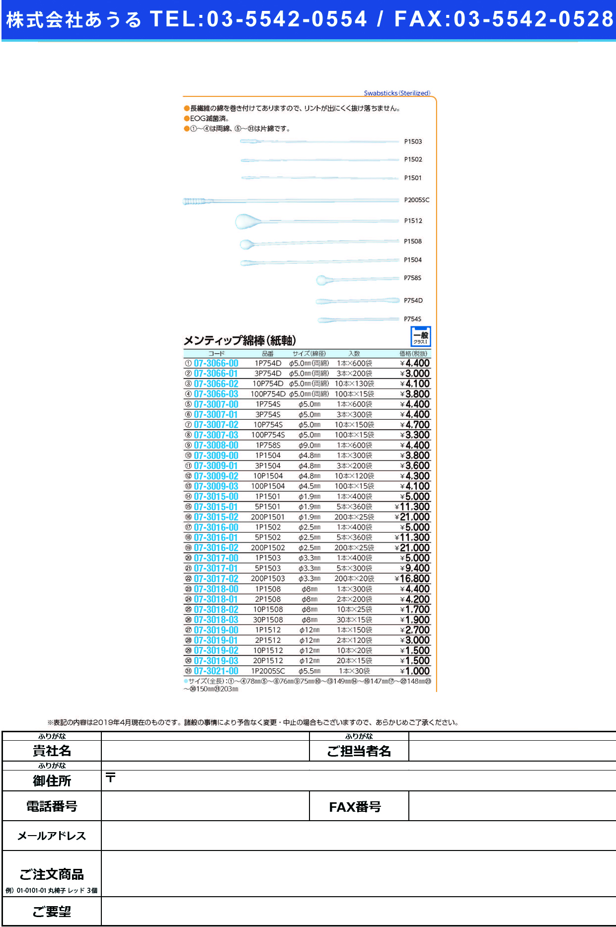 (07-3015-01)メンティップ綿棒 5P1501(5ホンX360フクロ) メンティップメンボウ(日本綿棒)【1箱単位】【2019年カタログ商品】