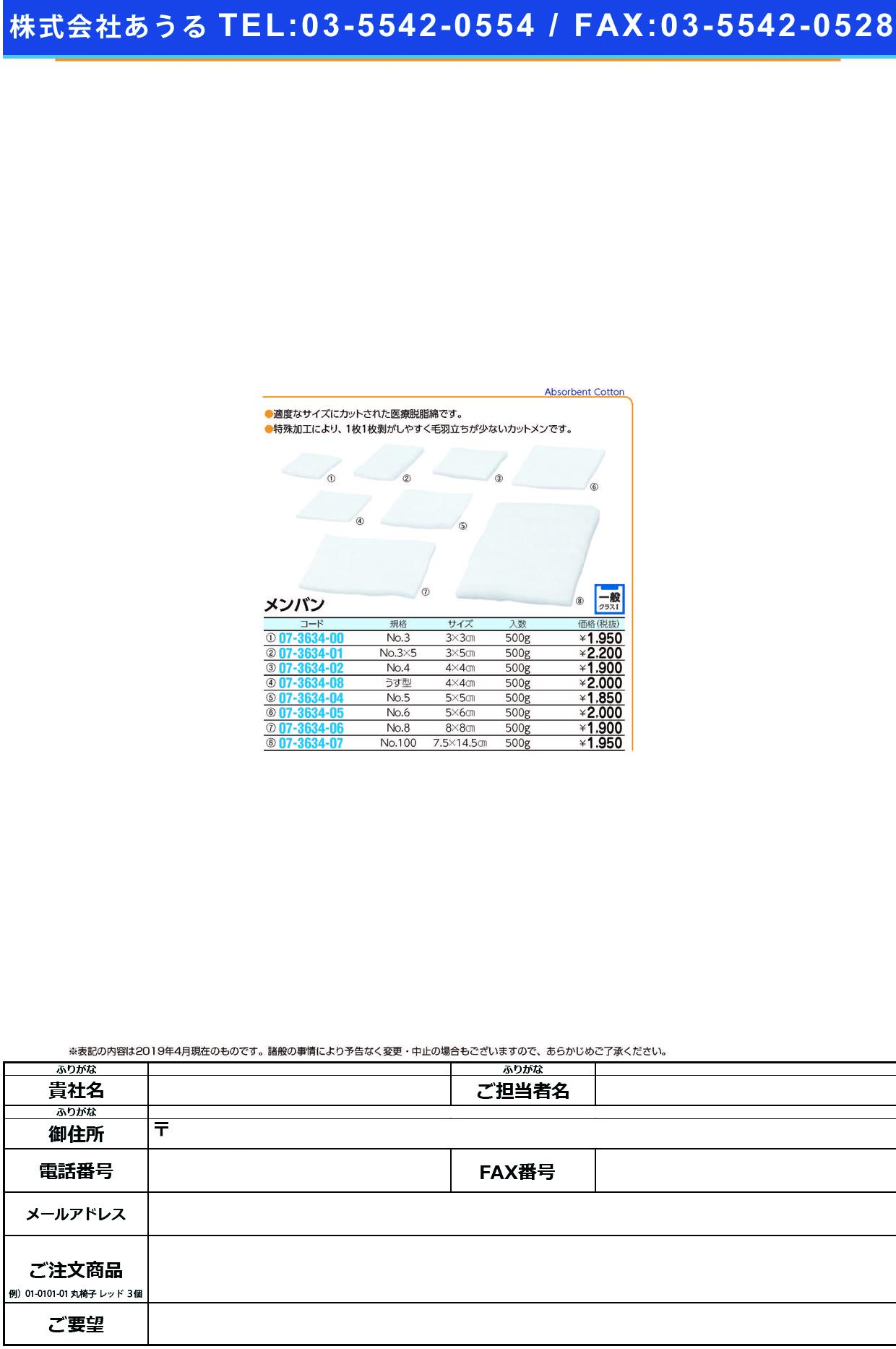 (07-3634-00)メンバン(カット綿)No.3 11370(3X3CM)500G メンバンNO.3(白十字)【1箱単位】【2019年カタログ商品】
