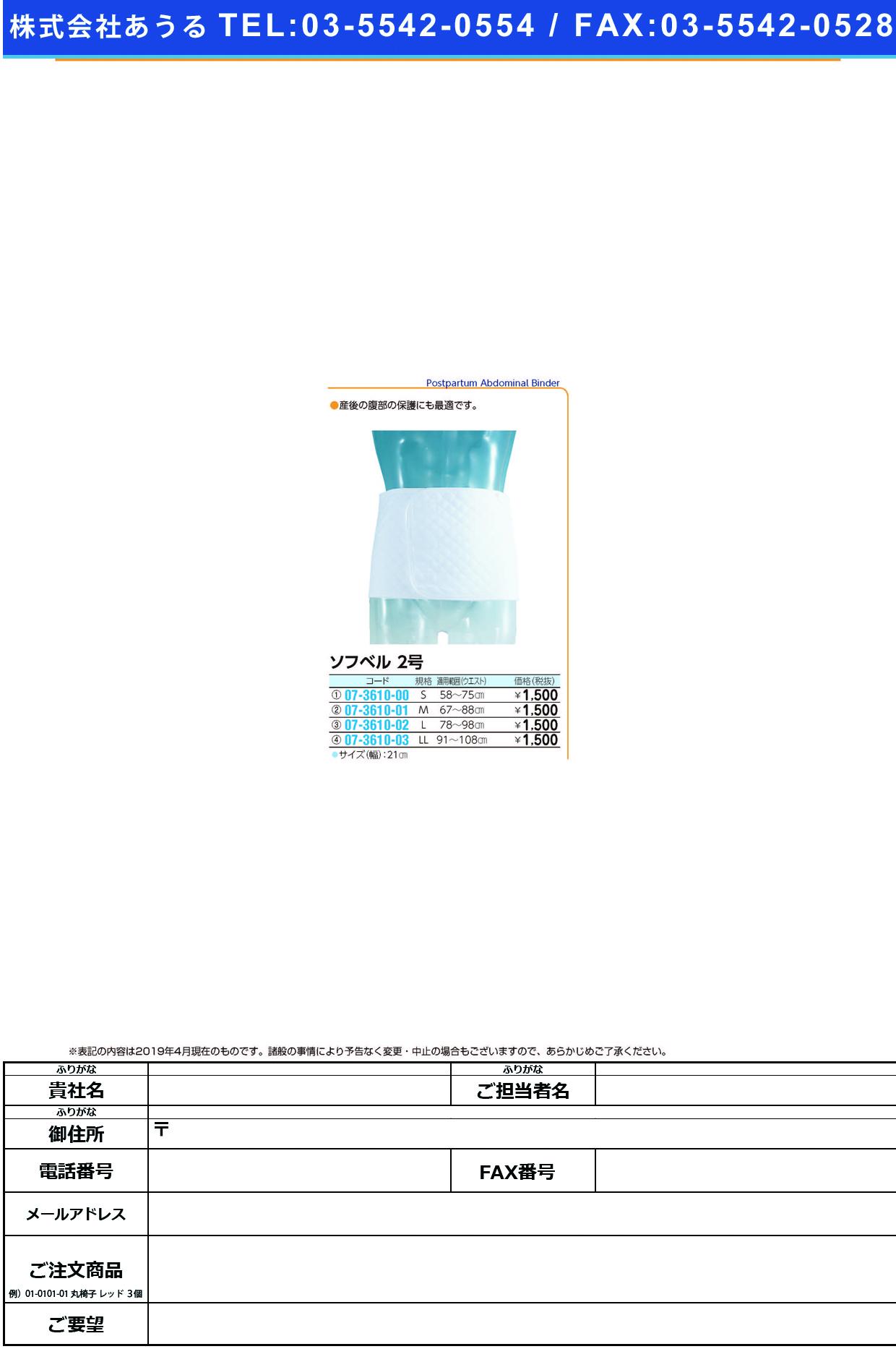 (07-3610-01)ソフベル2号(M) 41321 ソフベル(イワツキ)【1枚単位】【2019年カタログ商品】
