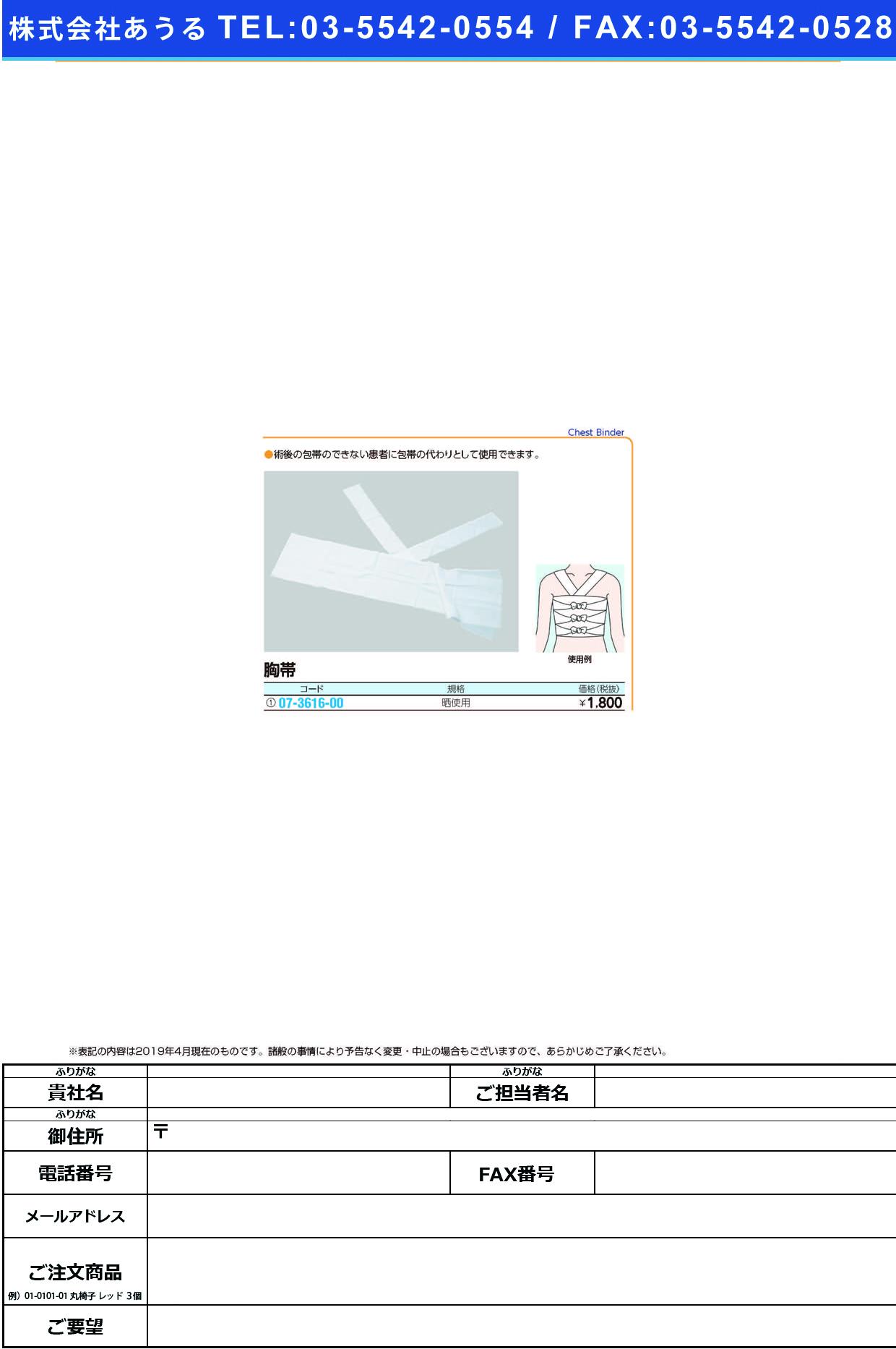 (07-3616-00)胸帯(晒使用) 15235 キョウタイ(白十字)【1枚単位】【2019年カタログ商品】
