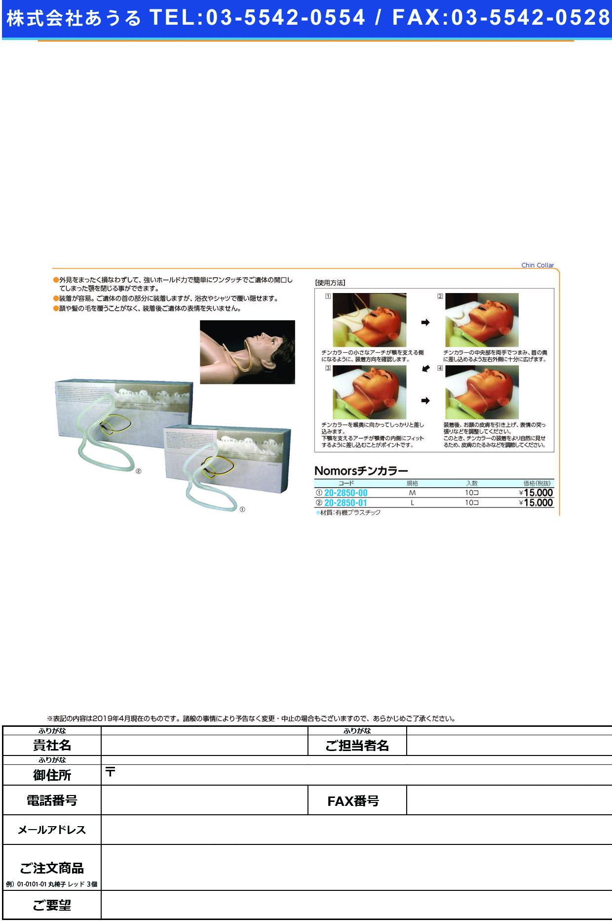 (20-2850-01)Normorsチンカラー Lサイズ(10イリ) NORMORSチンカラー【1箱単位】【2019年カタログ商品】