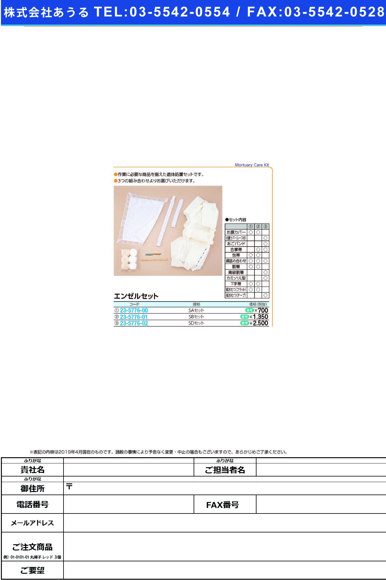 (23-5776-00)エンゼルセットSAタイプ 40778 エンゼルセットSAタイプ(イワツキ)【1組単位】【2019年カタログ商品】