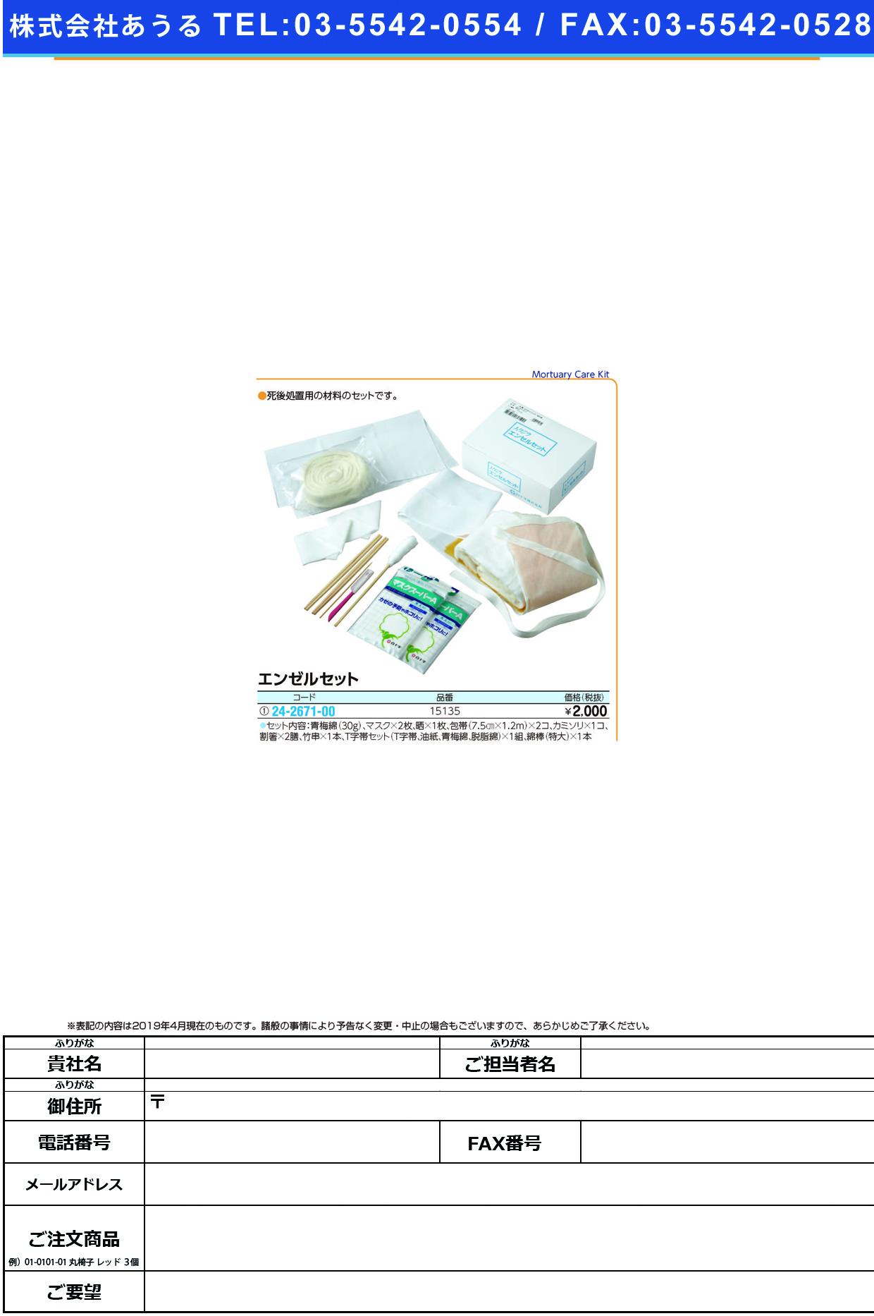 (24-2671-00)エンゼルセット 15135 エンゼルセット(白十字)【1組単位】【2019年カタログ商品】