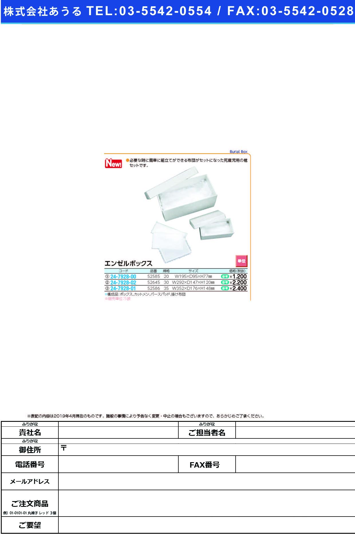 (24-7928-00)エンゼルボックス2052585 エンゼルボックス20(オオサキメディカル)【1袋単位】【2019年カタログ商品】
