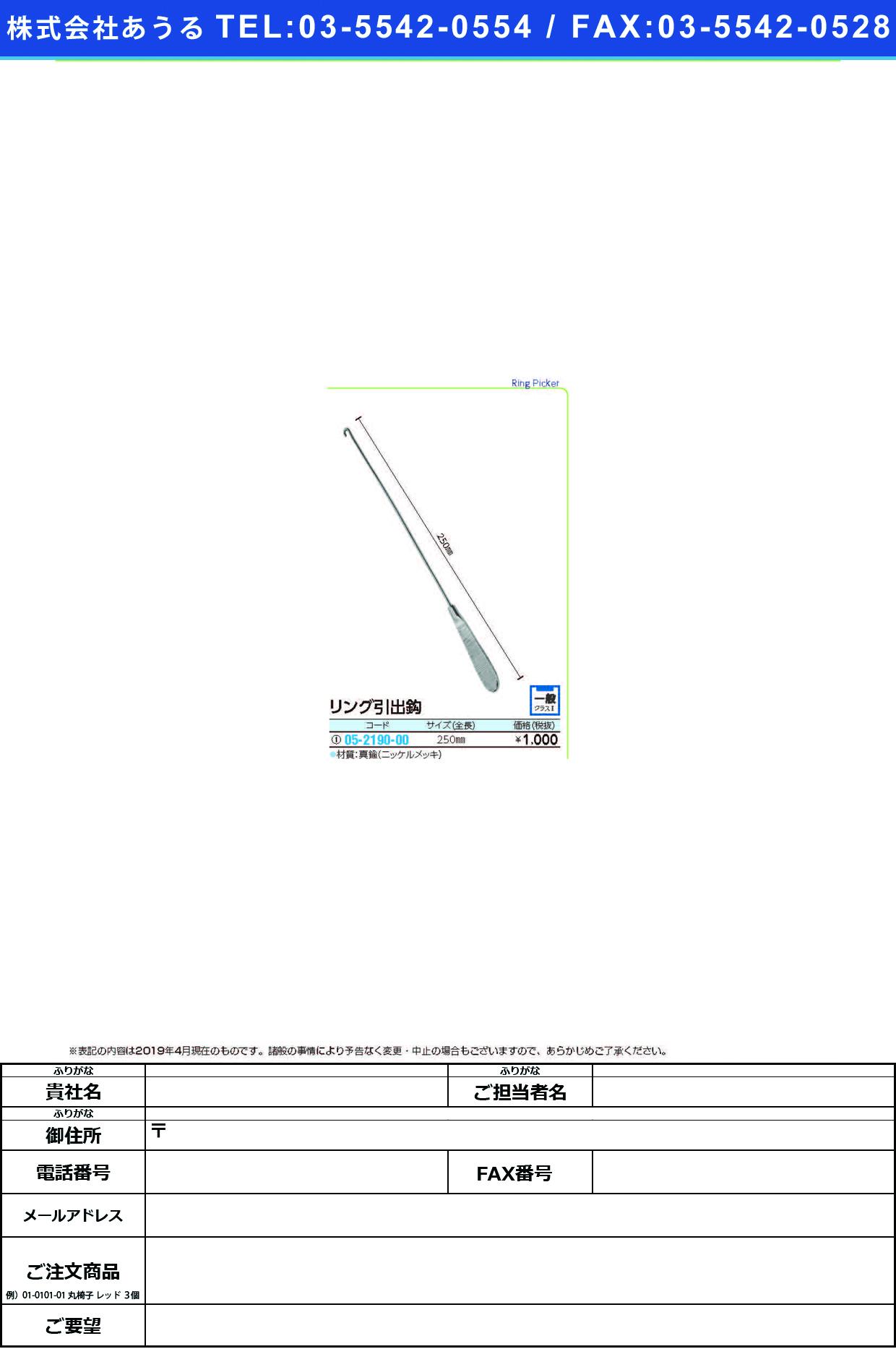 (05-2190-00)リング引出鈎 TKZ-M5982(250MM) リングヒキダシコウ【1本単位】【2019年カタログ商品】
