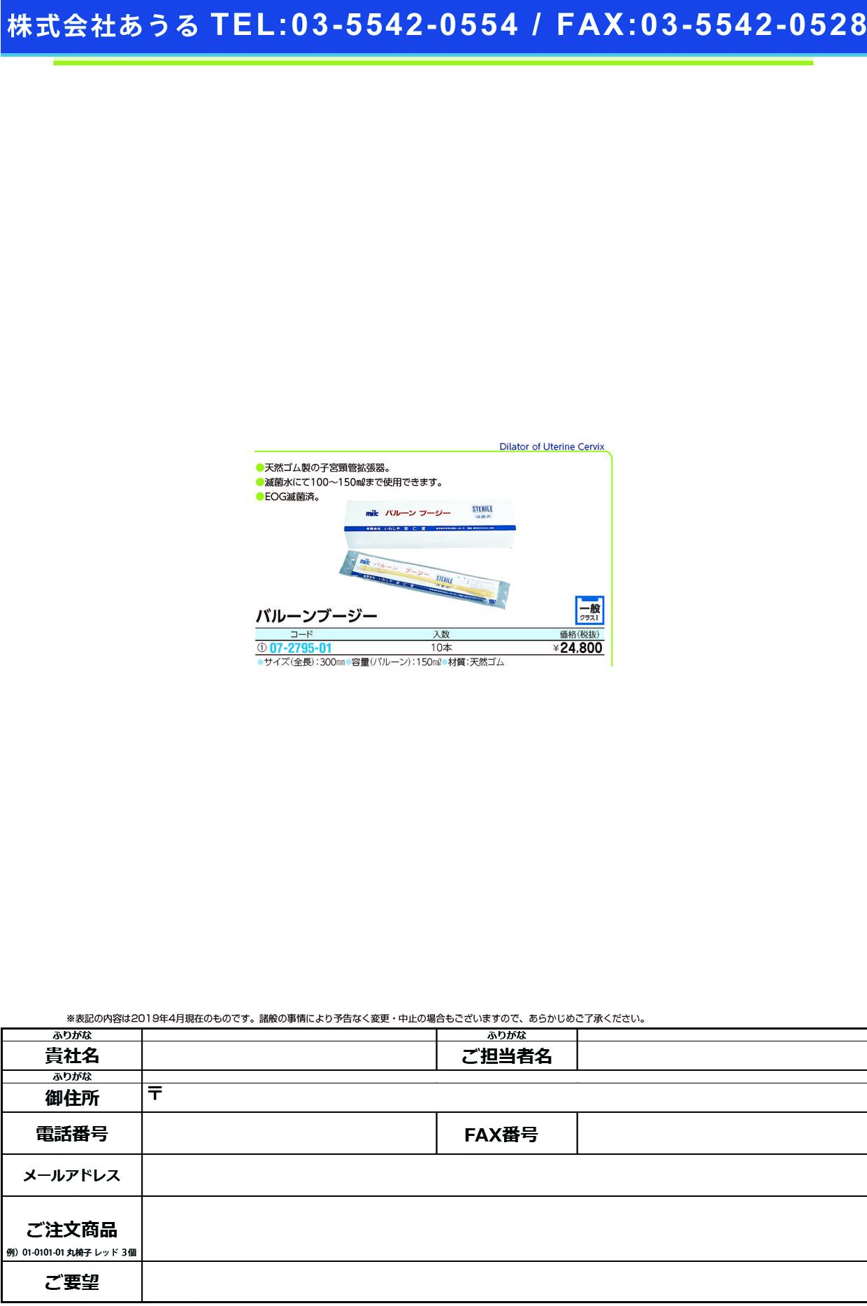 (07-2795-01)バルーンブージー 10ポン/ハコ バルーンブーシー【1箱単位】【2019年カタログ商品】
