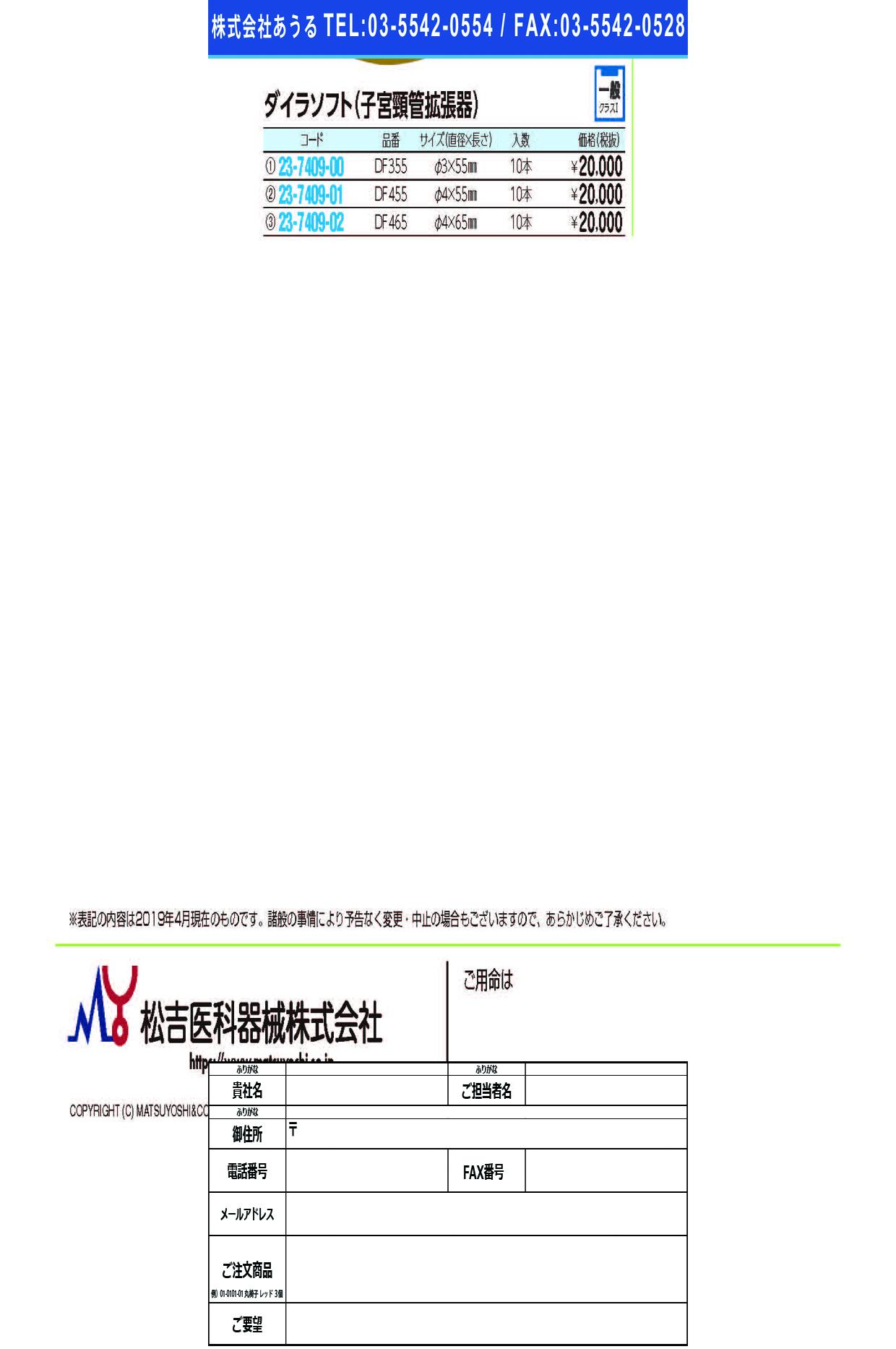 (23-7409-02)子宮頸管拡張器ダイラソフト DF465(4X65MM)10ポン ケイカンカクチョウキダイラソフト【1箱単位】【2019年カタログ商品】