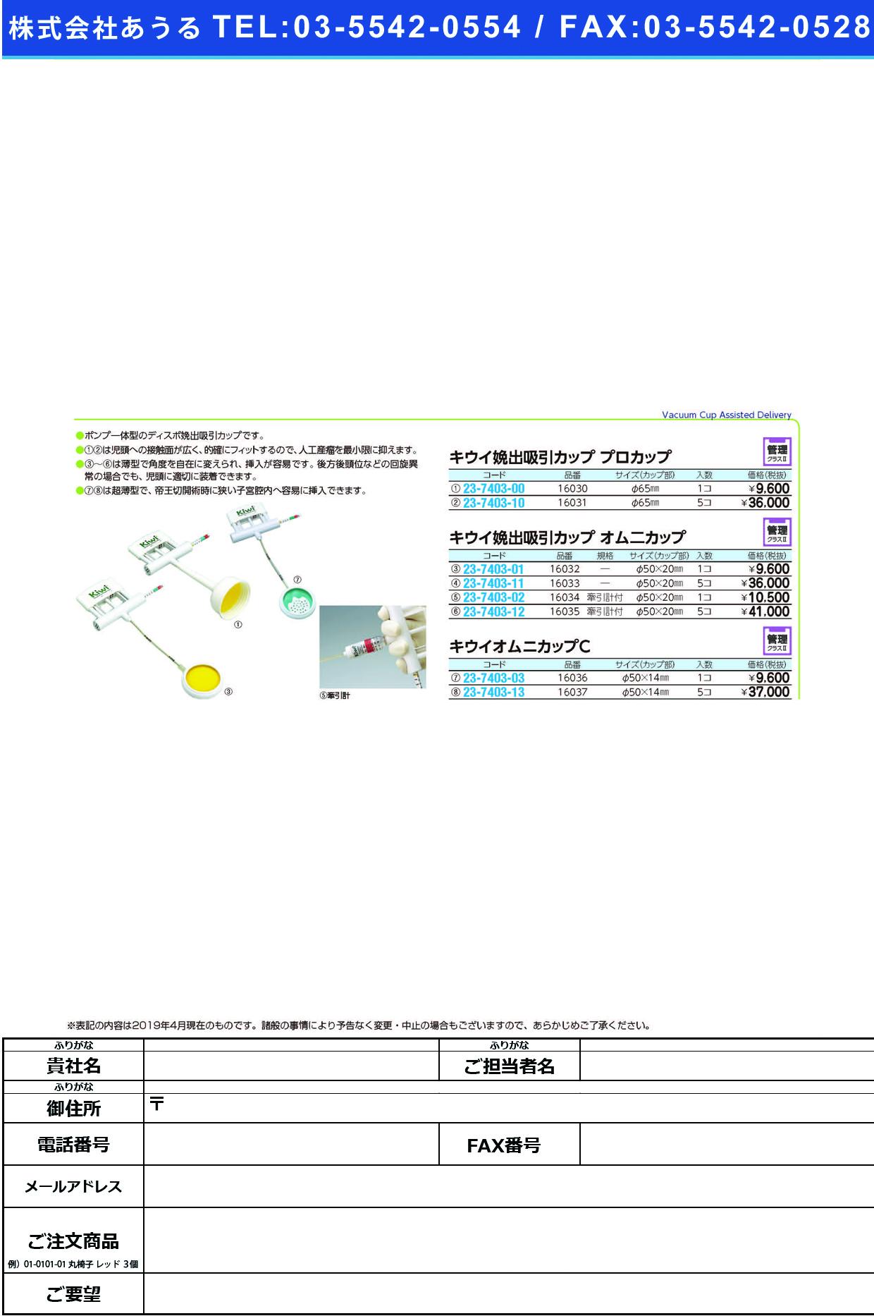 (23-7403-13)キウイオムニカップC 16037(5コイリ) キウイオムニカップ(アトムメディカル)【1個単位】【2019年カタログ商品】
