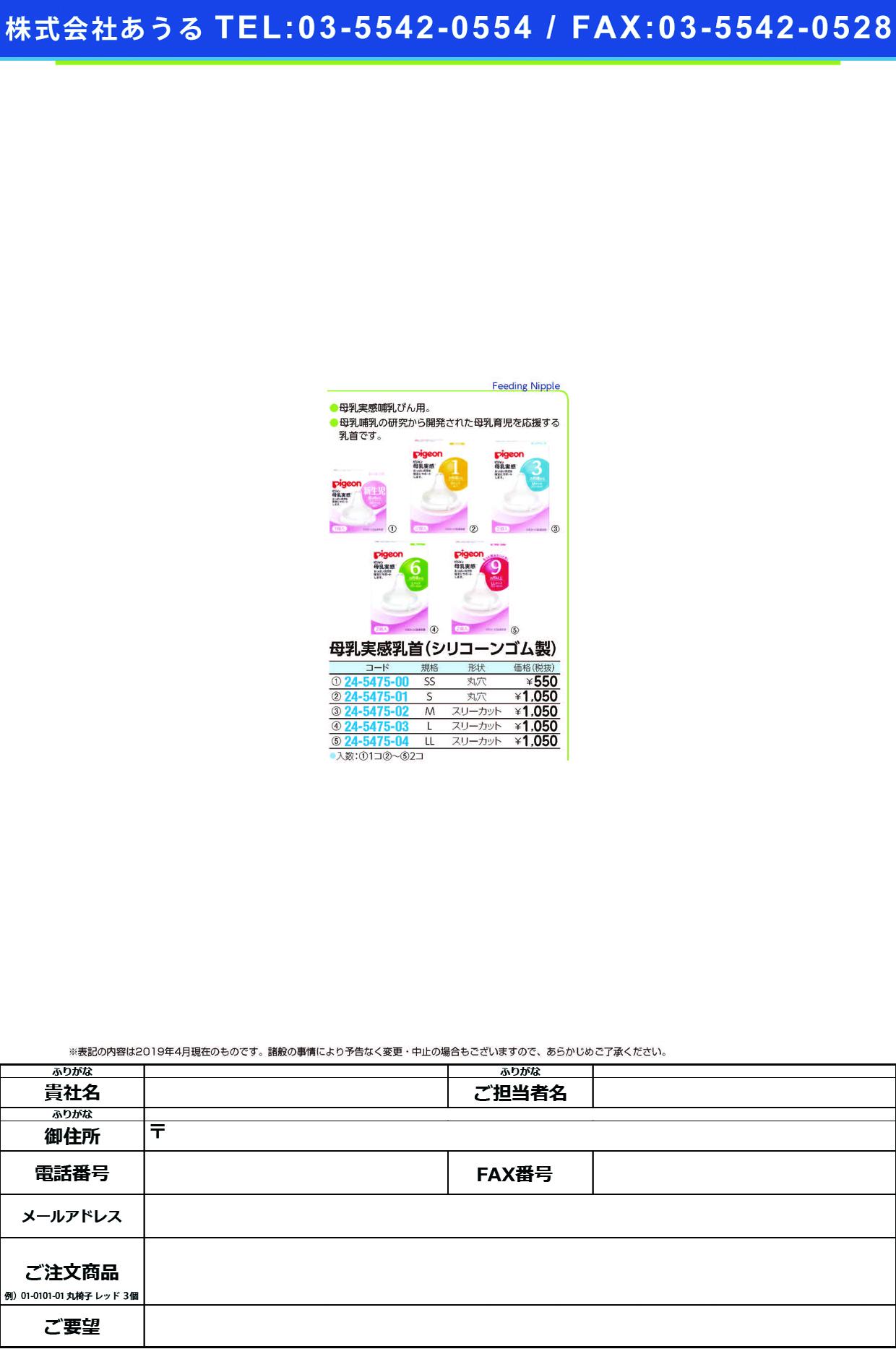 (24-5475-01)母乳実感乳首S(1ヶ月〜) 01136(2コイリ) ボニュウジッカンチクビS(1カゲ(ピジョン)【1個単位】【2019年カタログ商品】