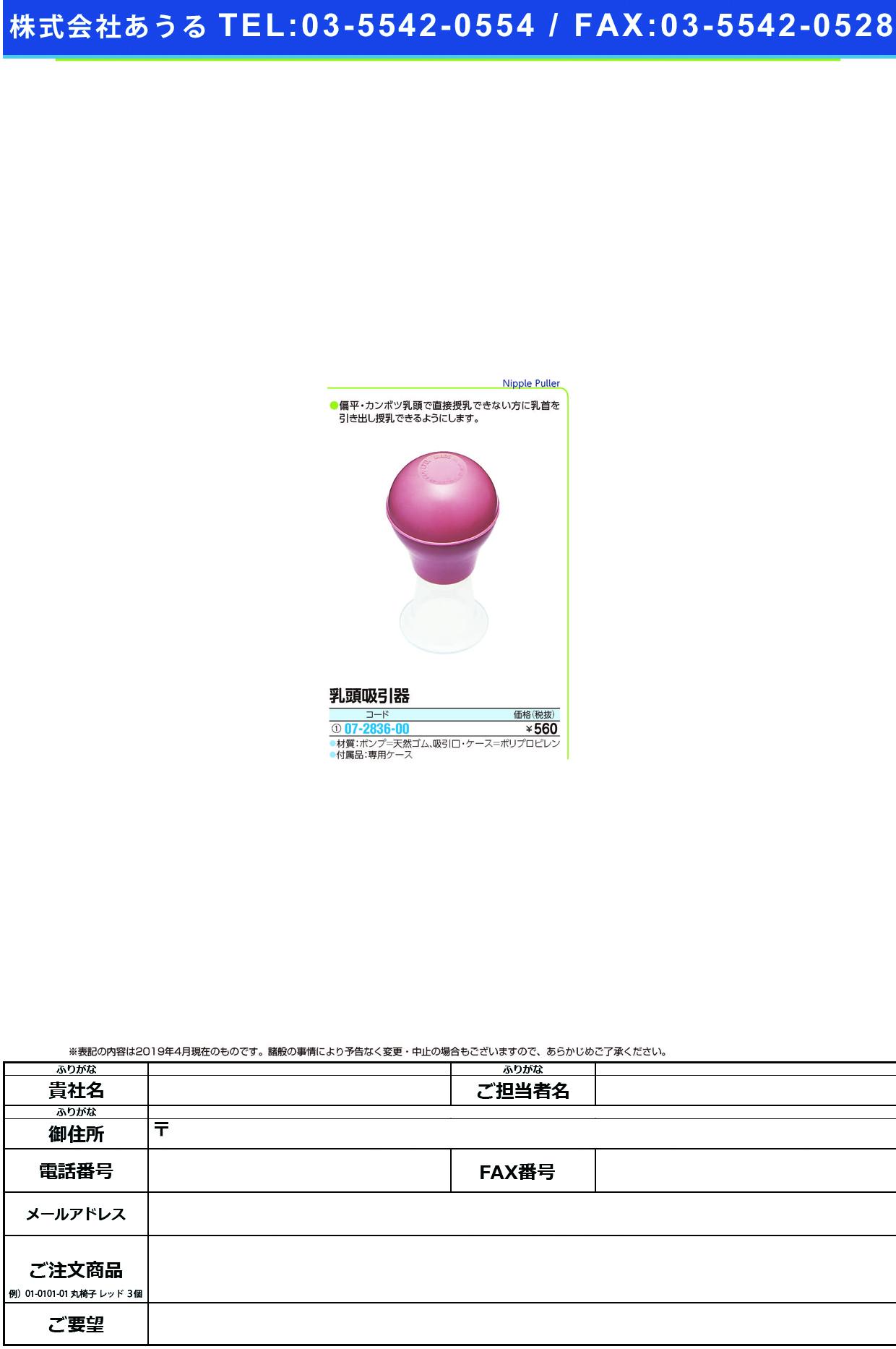 (07-2836-00)乳頭吸引器 16266 ニュウトウキュウインキ(ピジョン)【1個単位】【2019年カタログ商品】