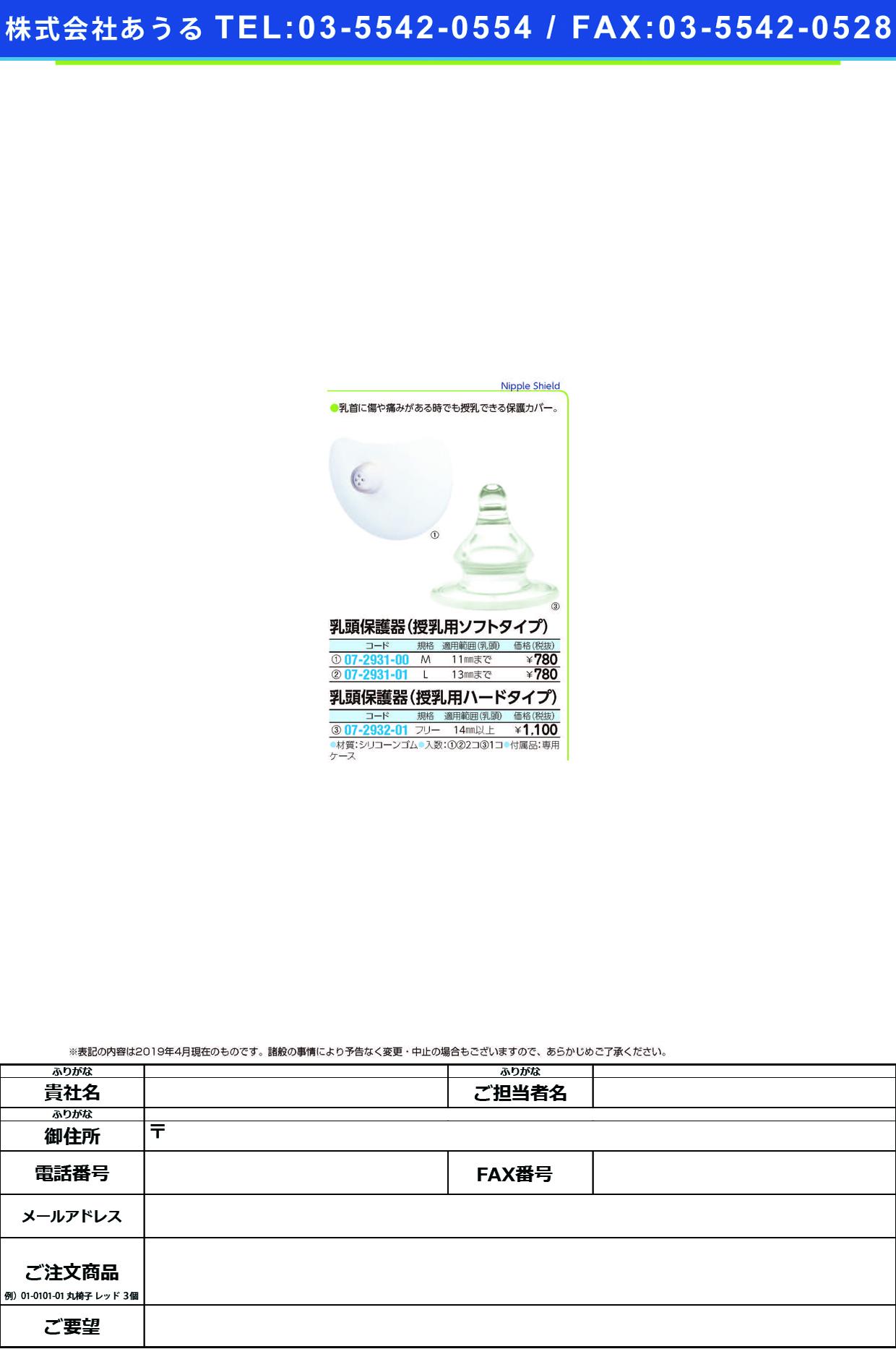 (07-2932-01)乳頭保護器(授乳用ハードタイプ) 16269 ニュウトウホゴキ(ジュニュウハード(ピジョン)【1個単位】【2019年カタログ商品】