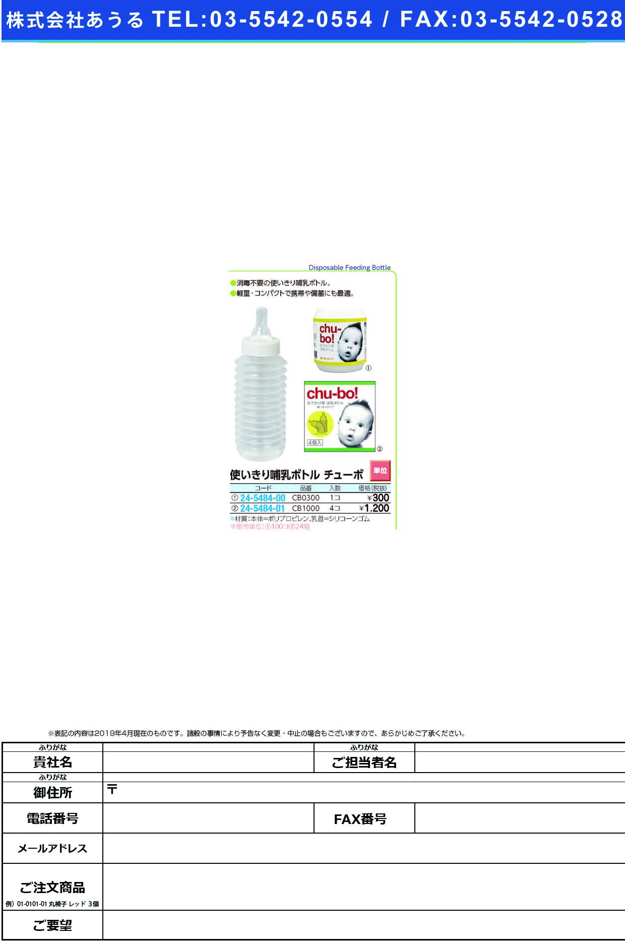 (24-5484-00)使いきり哺乳ボトルチューボ CB0300(1コ) ツカイキリホニュウボトルチューボ【100個単位】【2019年カタログ商品】
