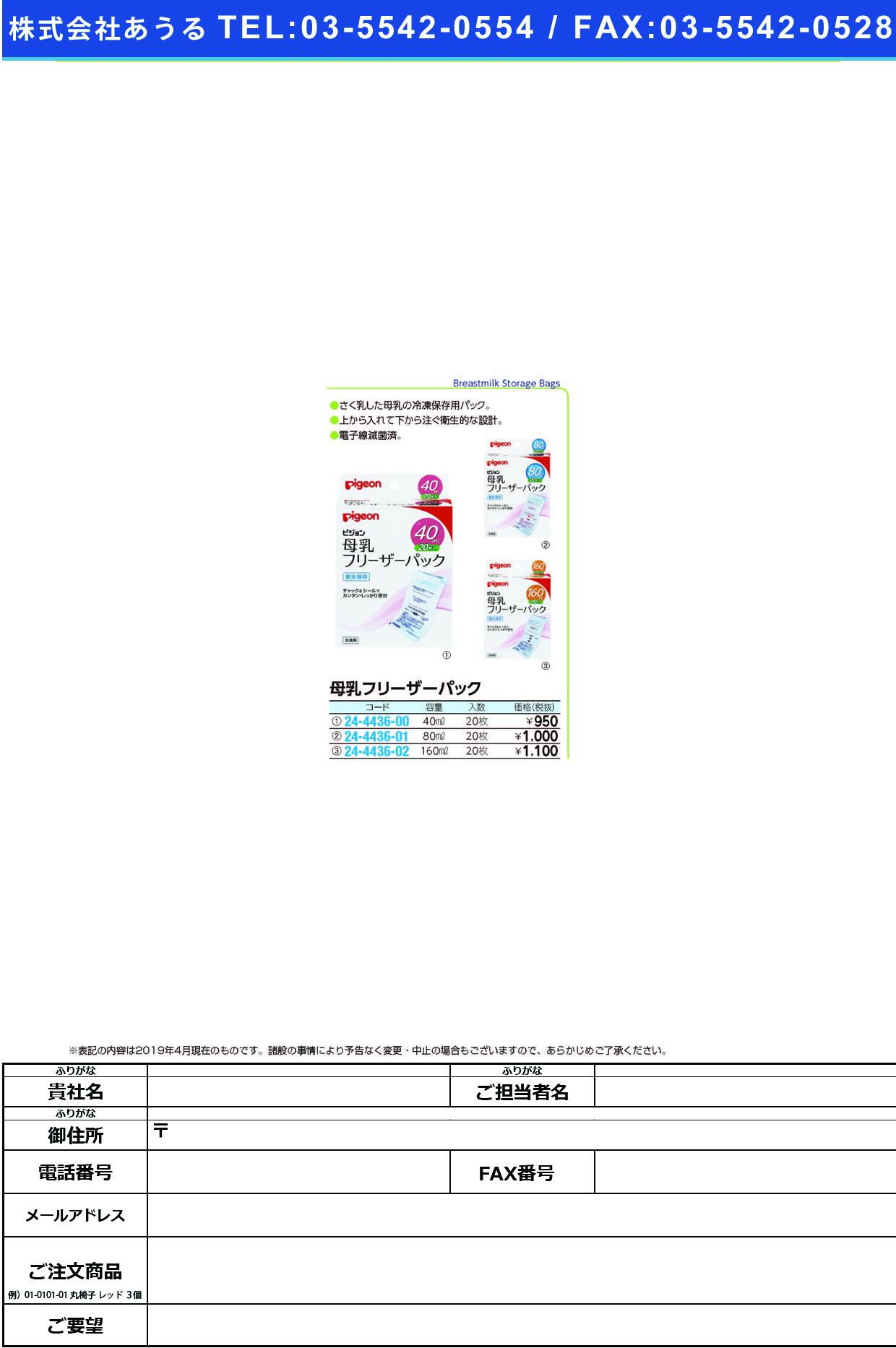 (24-4436-01)母乳フリーザーパック 16262(80ML)20マイイリ ボニュウフリーザーパック(ピジョン)【1個単位】【2019年カタログ商品】
