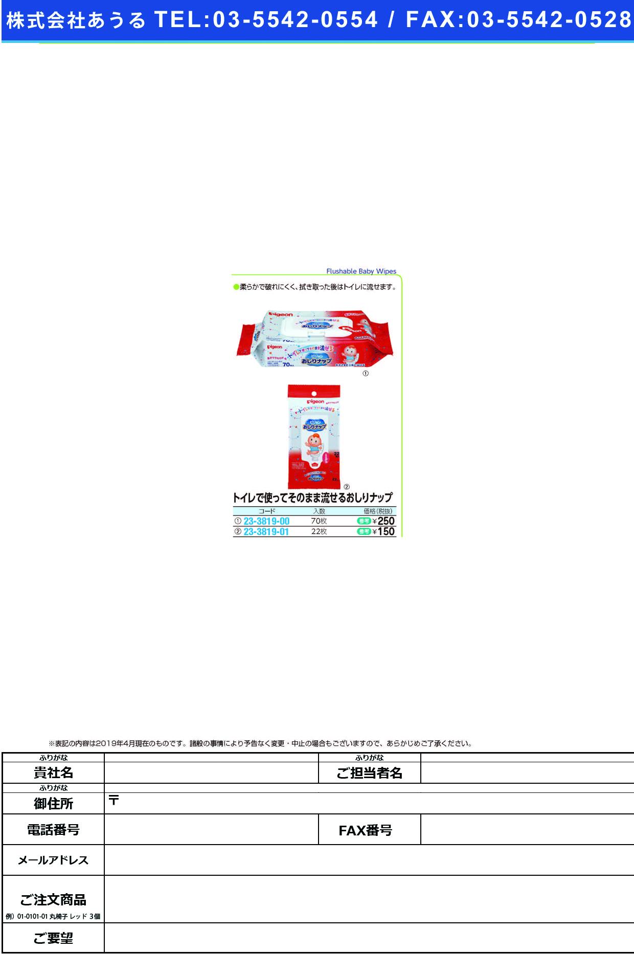(23-3819-00)そのまま流せるおしりナップ 10255(70マイイリ) ソノママナガセルオシリナップ(ピジョン)【1個単位】【2019年カタログ商品】