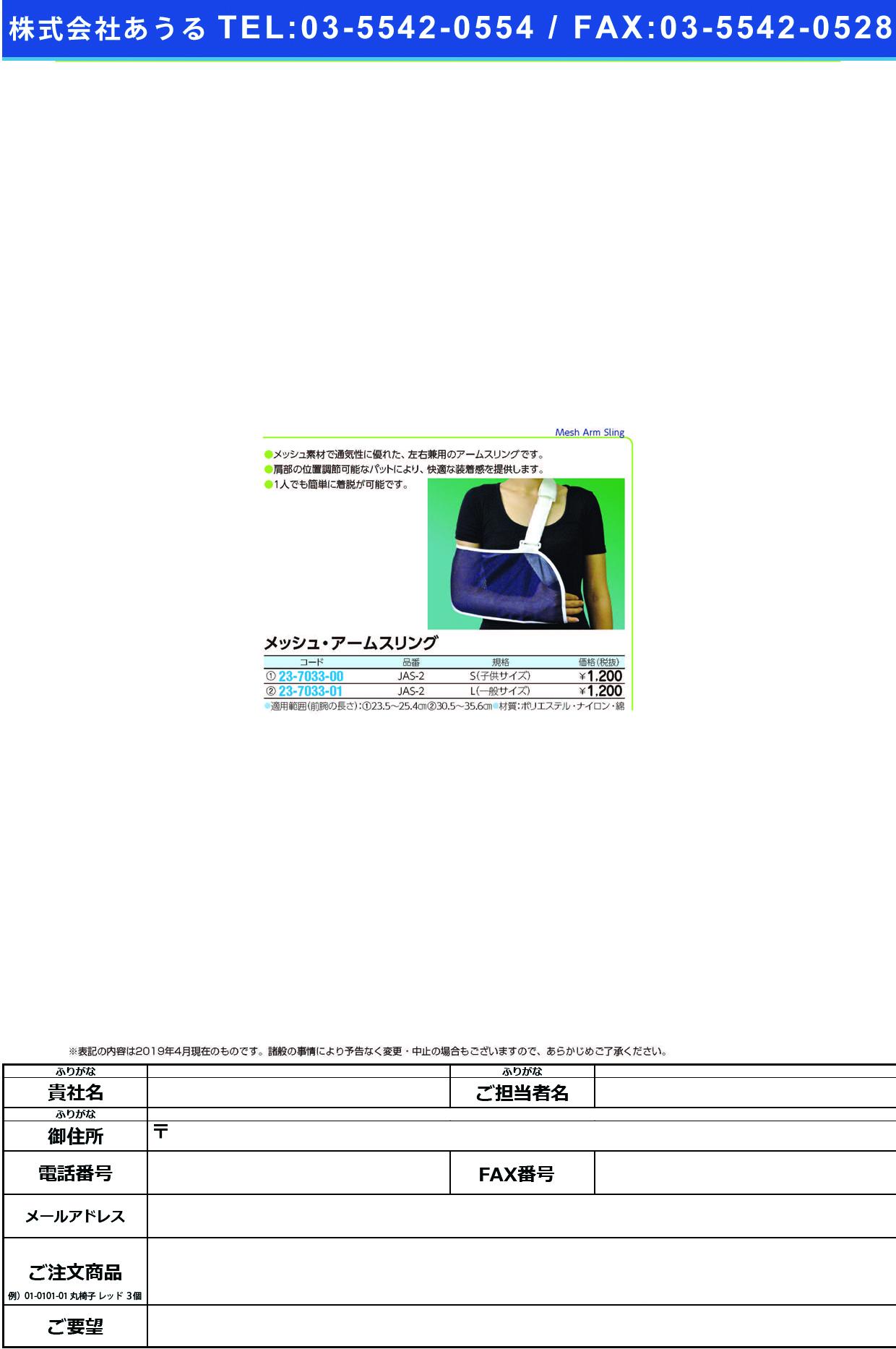 (23-7033-00)メッシュ・アームスリング(子供サイズ JAS-2(S) メッシュ・アームスリング(コドモ)(ファーストレイト)【1個単位】【2019年カタログ商品】