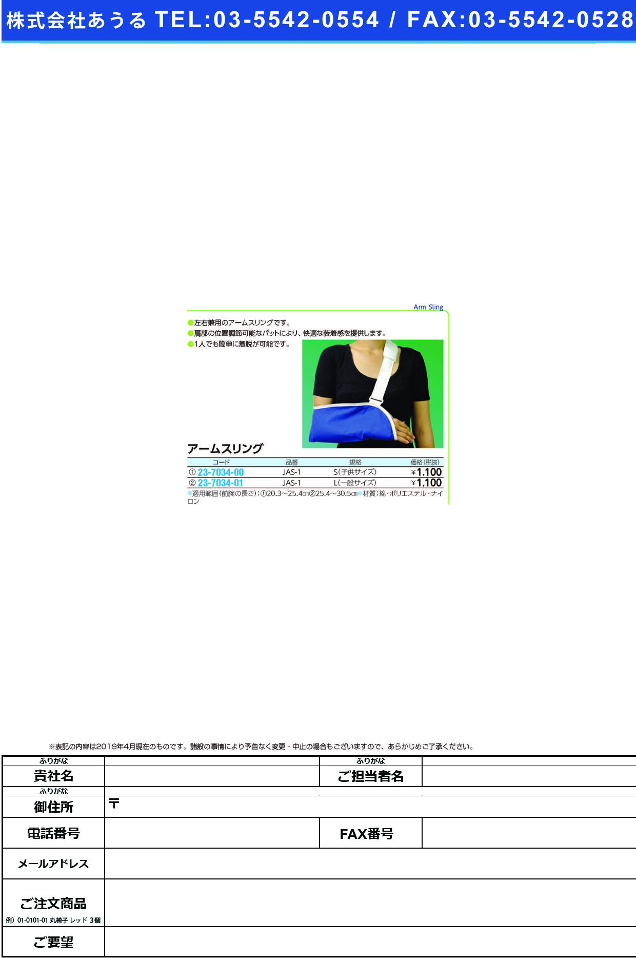 (23-7034-00)アームスリング(子供サイズ) JAS-1(S) アームスリング(コドモサイズ)(ファーストレイト)【1個単位】【2019年カタログ商品】