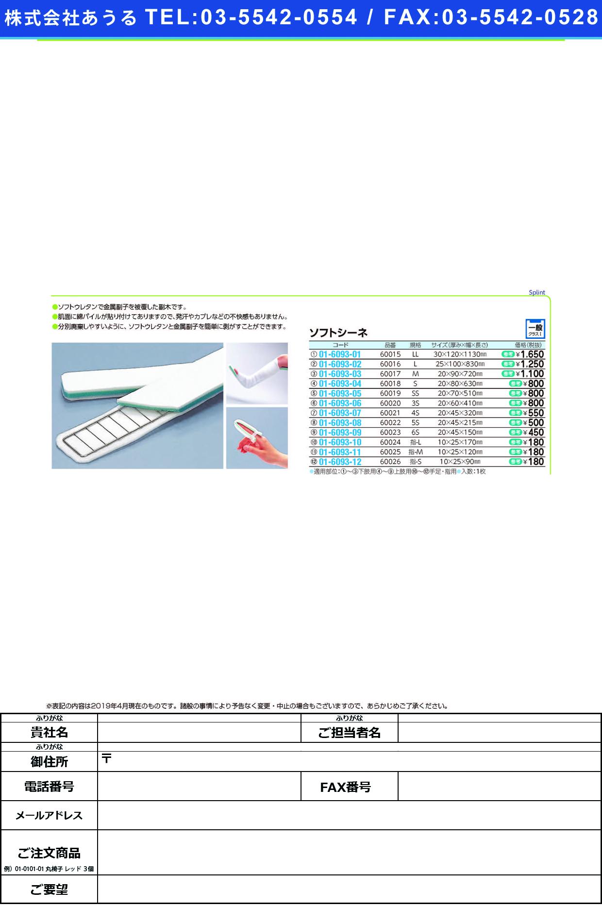 (01-6093-09)オオサキソフトシーネ(6S) 60023(20X45X150MM) オオサキソフトシーネ6S(オオサキメディカル)【1本単位】【2019年カタログ商品】