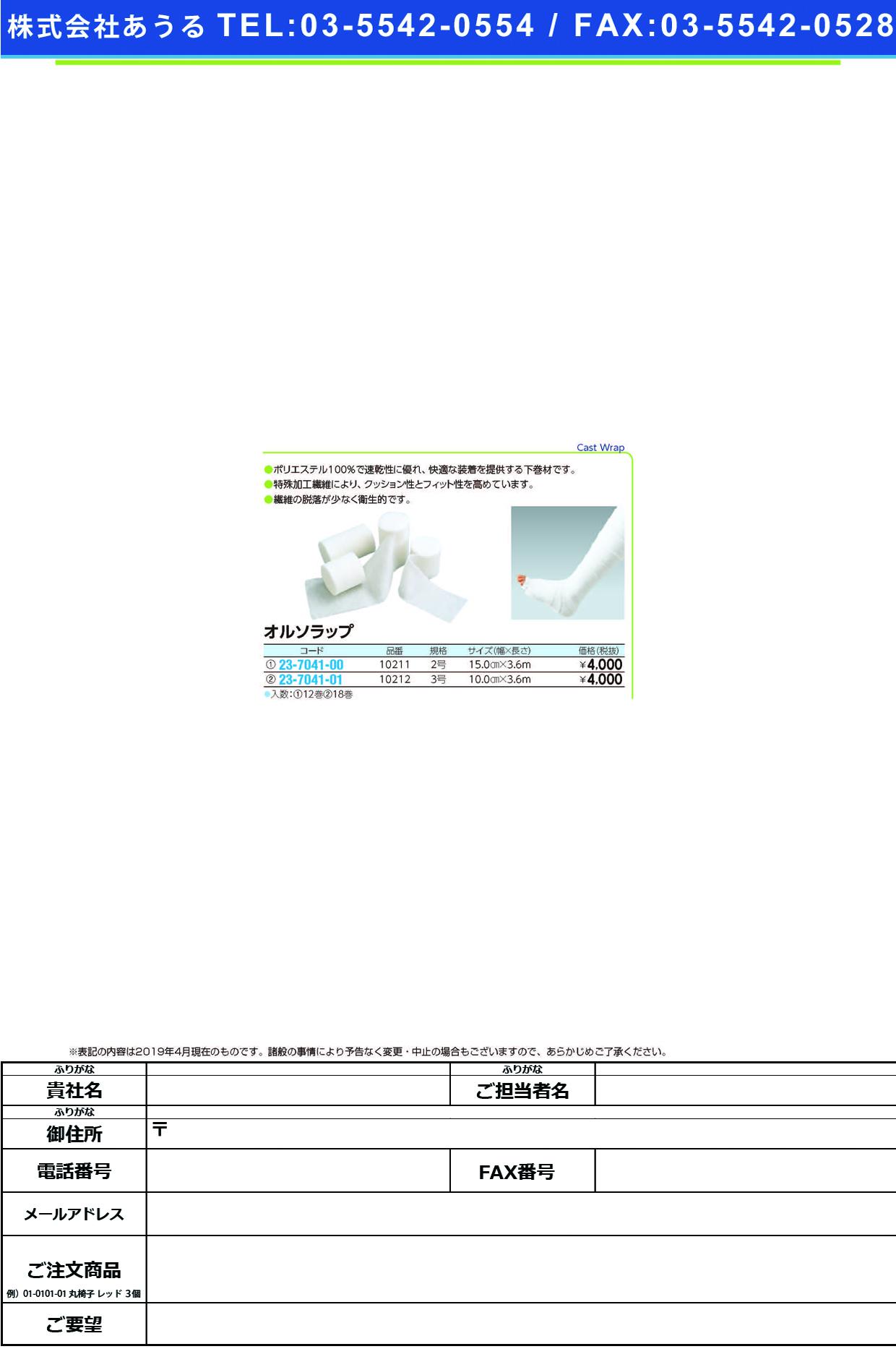 (23-7041-00)オルソラップ(2号) 10211(12カンイリ) オルソラップ(2ゴウ)(アルケア)【1箱単位】【2019年カタログ商品】