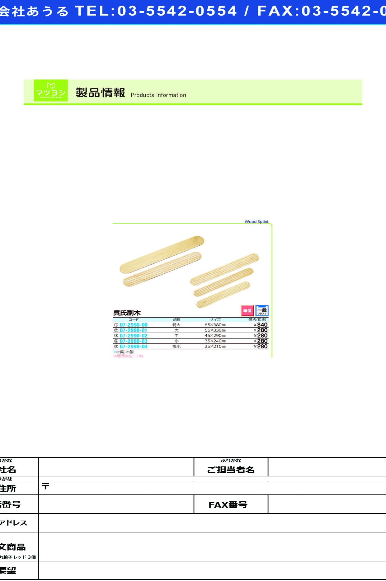 (07-2990-01)呉氏副木(大) 55X330MM ゴシフクボク(ダイ)【10枚単位】【2019年カタログ商品】