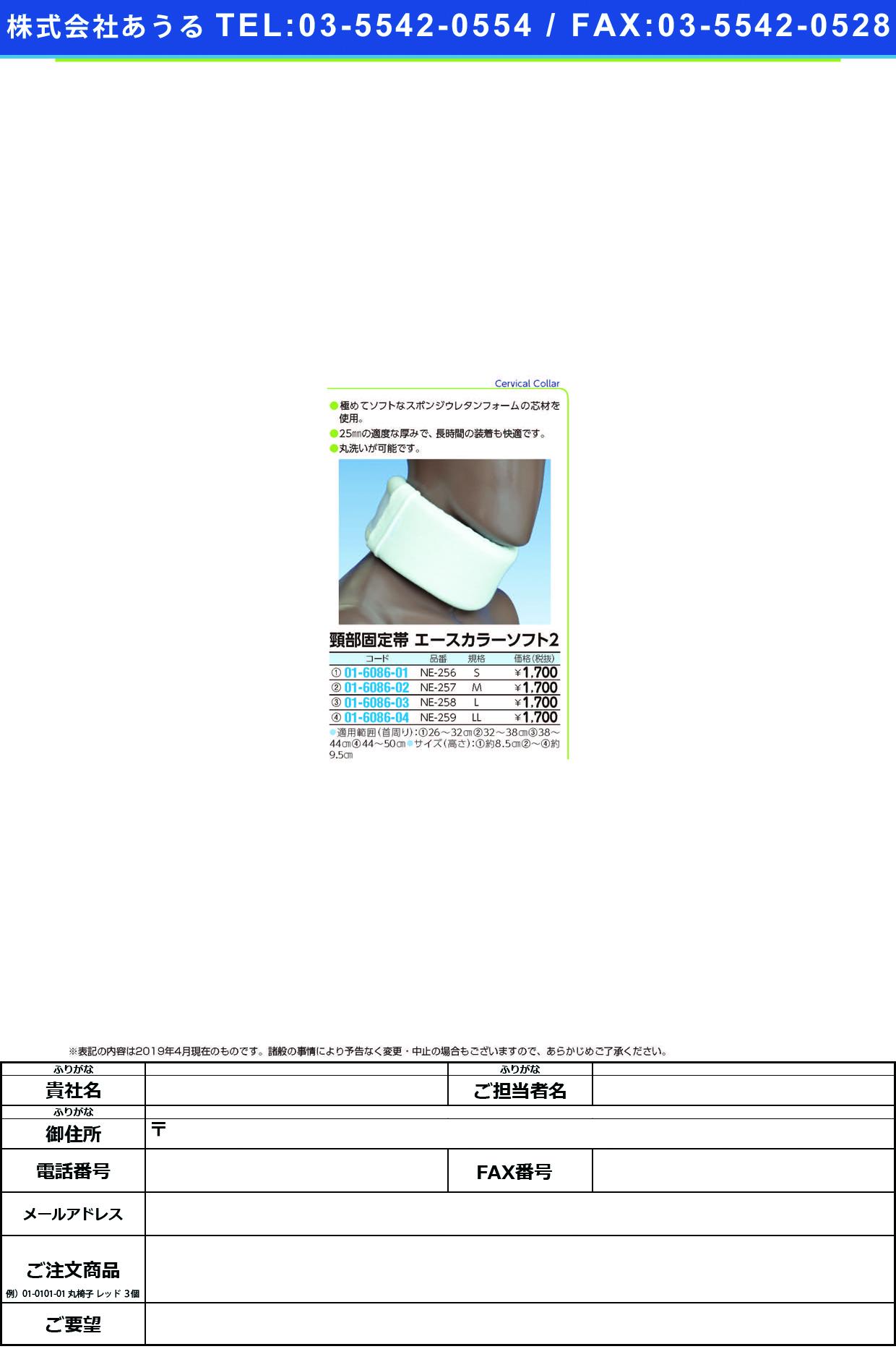 (01-6086-04)エースカラーソフト2(LL) NE-259(44-50CM) エースカラーソフト2LL(日本衛材)【1箱単位】【2019年カタログ商品】