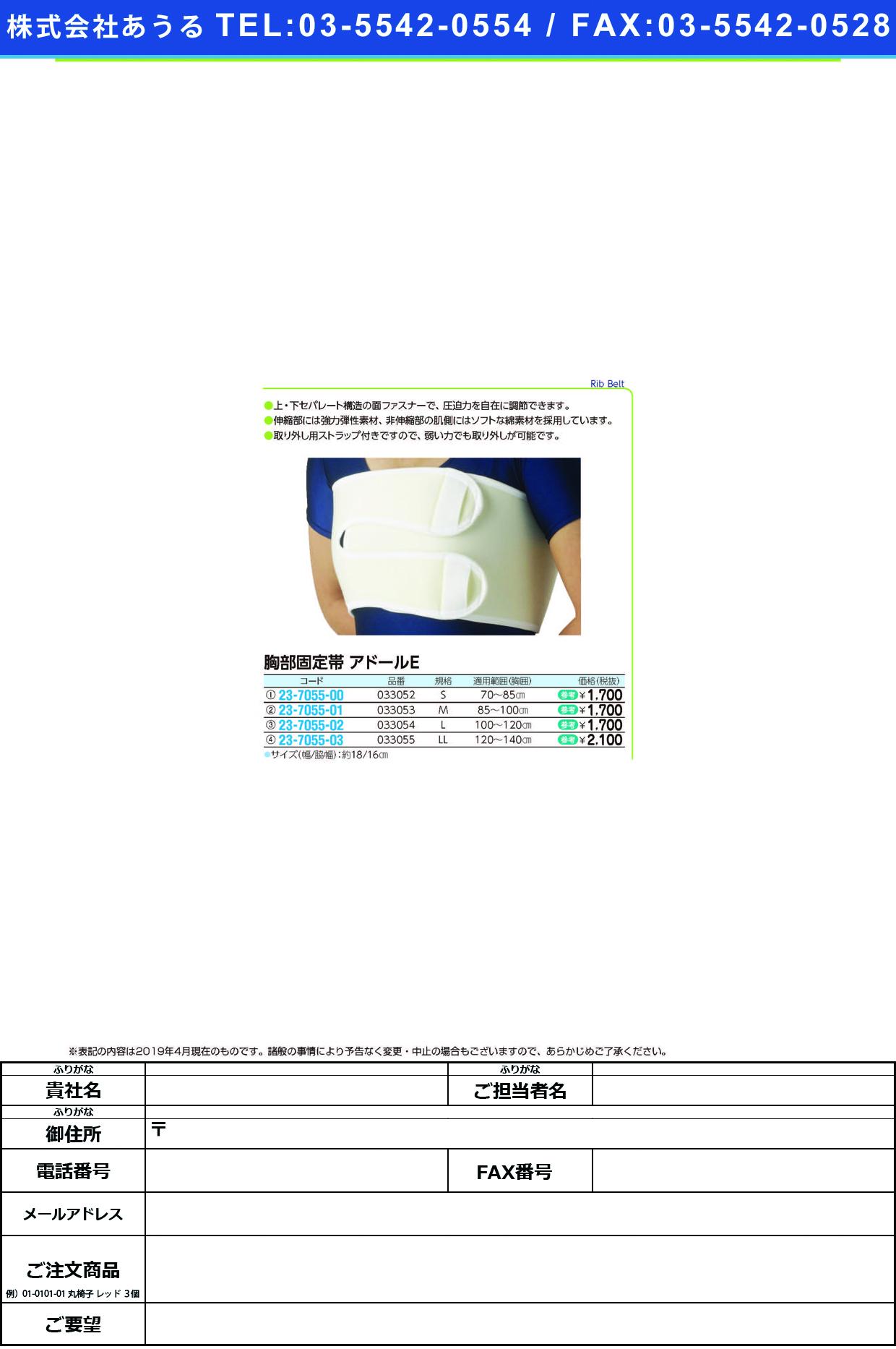 (23-7055-01)アドールE 033053(M) アドールE(竹虎)【1枚単位】【2019年カタログ商品】