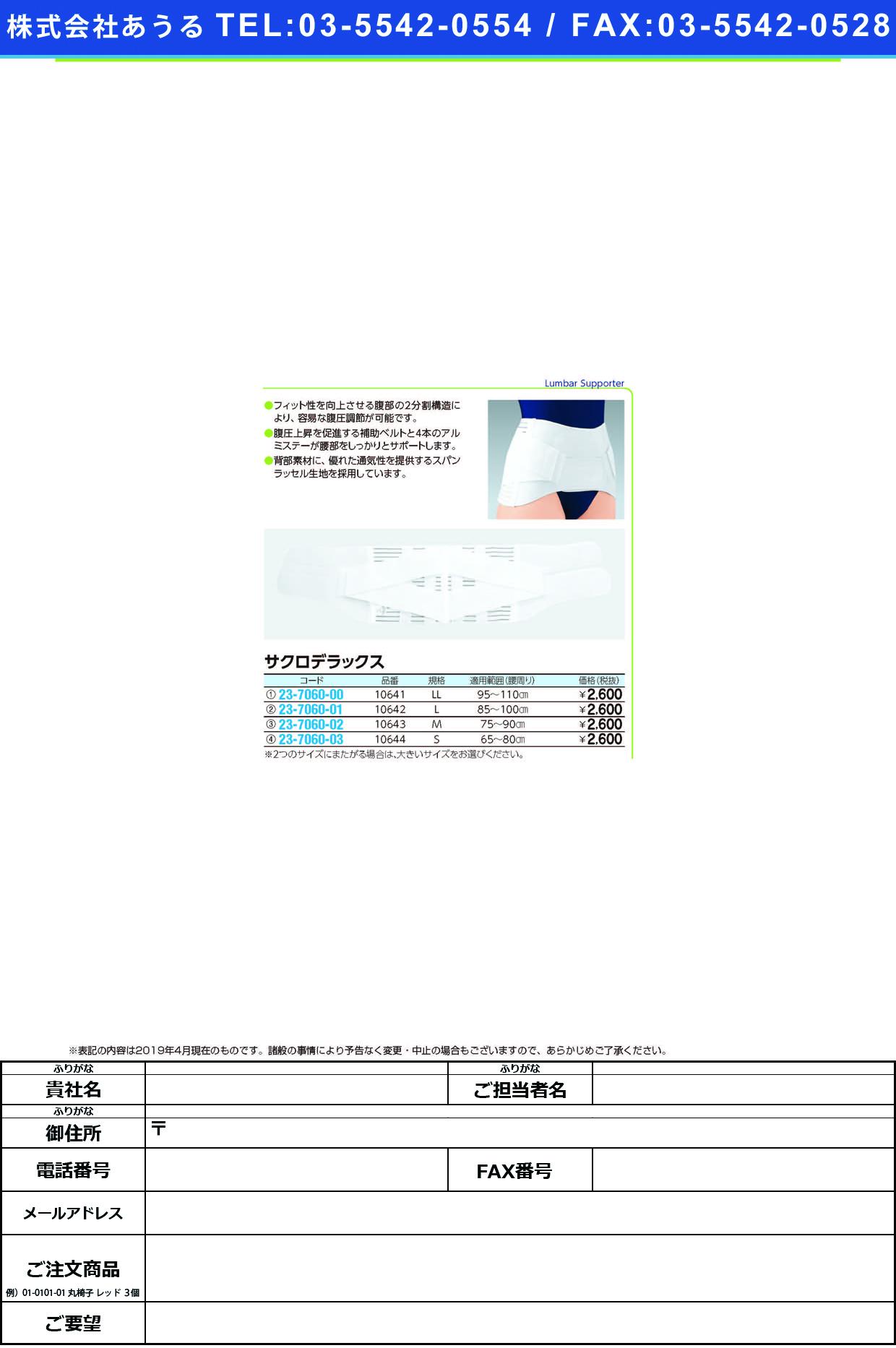 (23-7060-02)サクロデラックス(M) 10643(1コイリ)ホワイト サクロデラックス(M)(アルケア)【1箱単位】【2019年カタログ商品】
