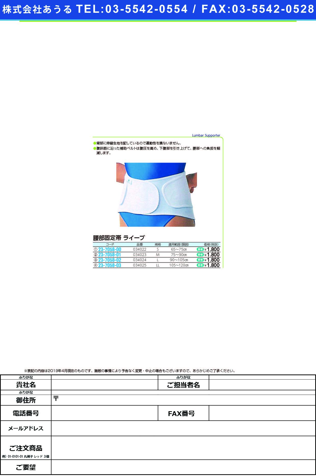 (23-7058-00)ライーブ 034022(S) ライーブ(竹虎)【1枚単位】【2019年カタログ商品】