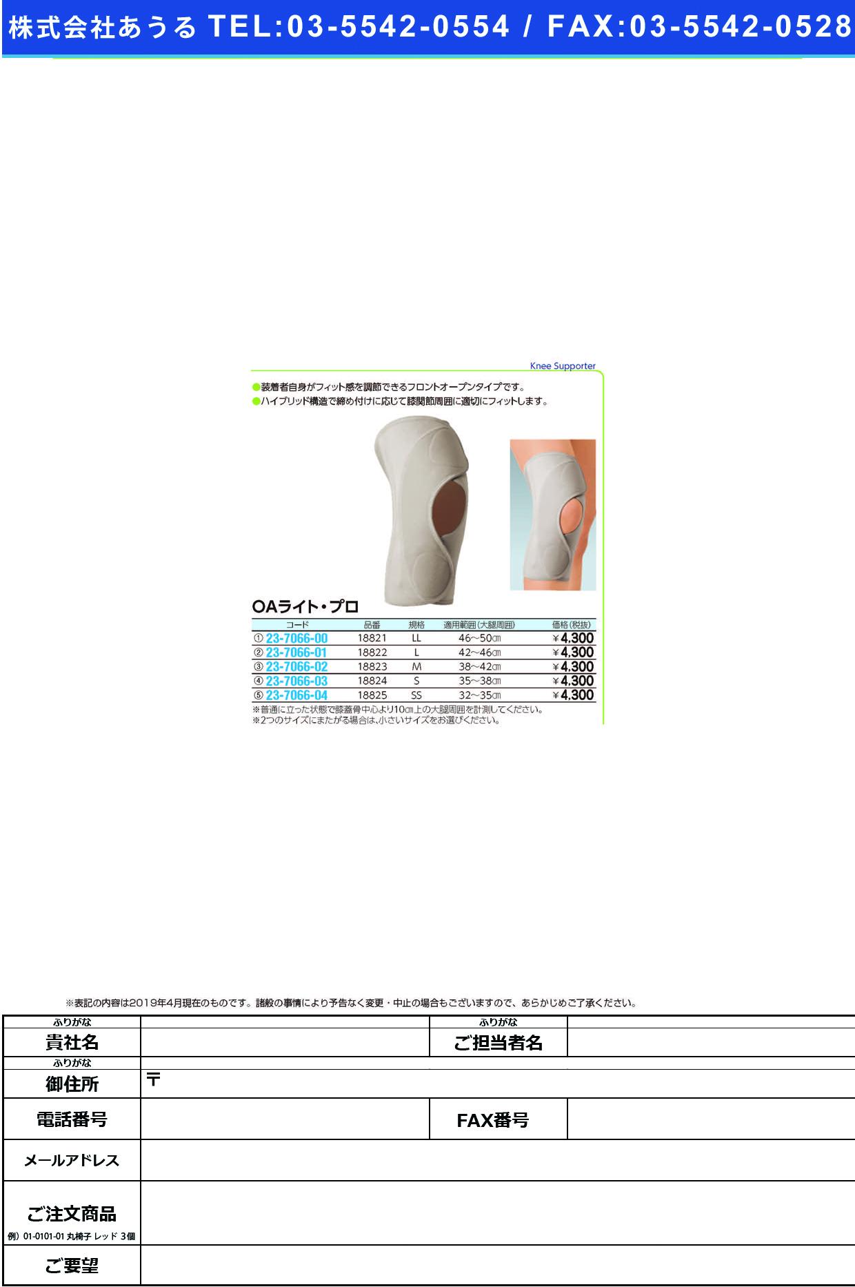 (23-7066-03)OAライト・プロ(S) 18824 OAライト・プロS(アルケア)【1箱単位】【2019年カタログ商品】