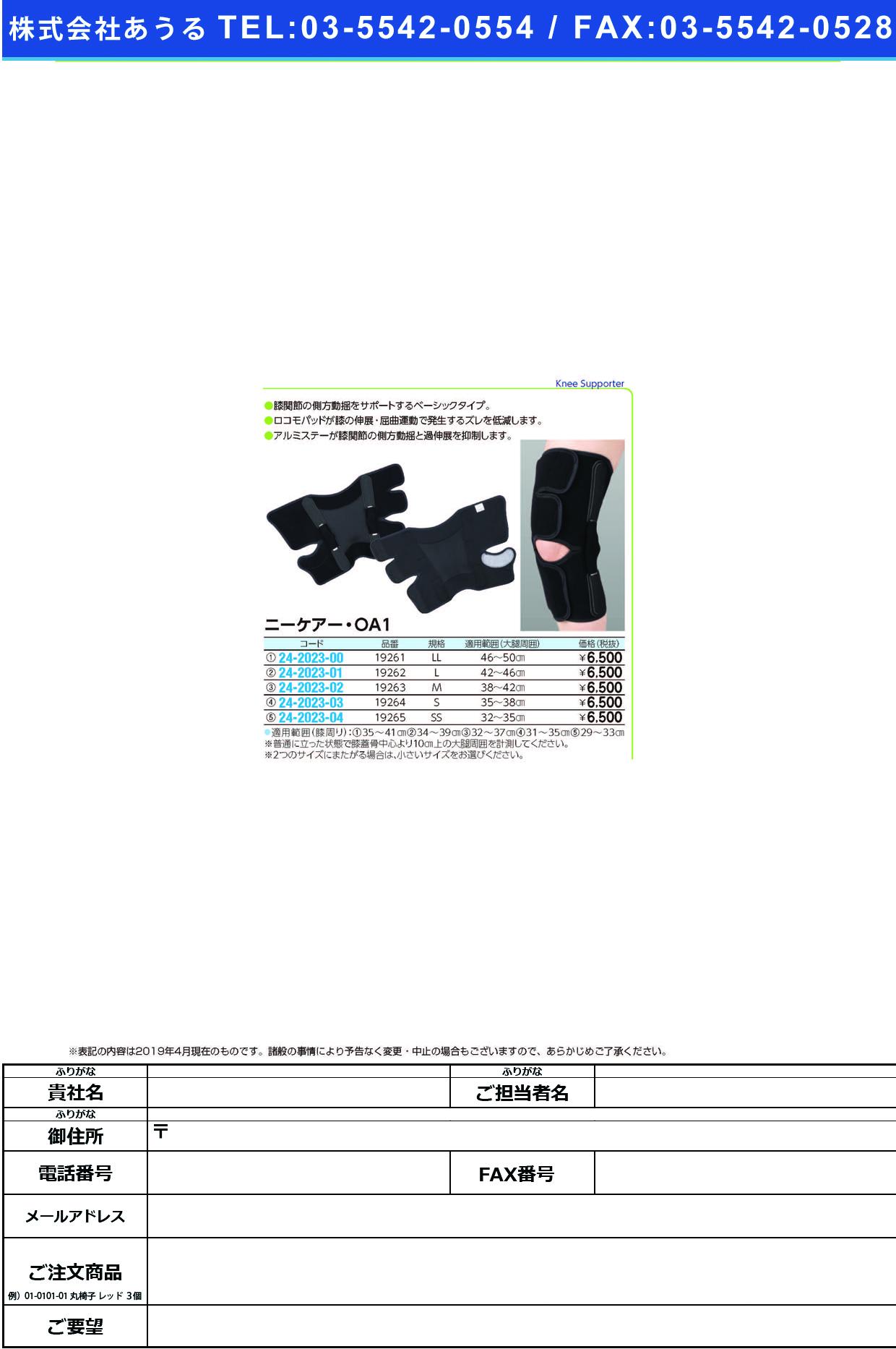 (24-2023-01)ニーケアー・OA1 19262(L) ニーケアー・OA1(アルケア)【1個単位】【2019年カタログ商品】