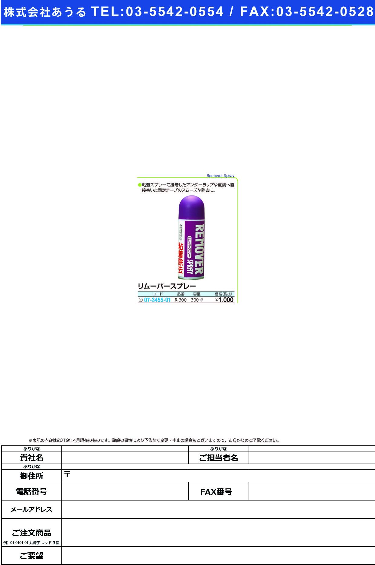 (07-3455-01)BWリムーバースプレー R-300(300ML) BWリムーバースプレー(ニチバン)【1本単位】【2019年カタログ商品】