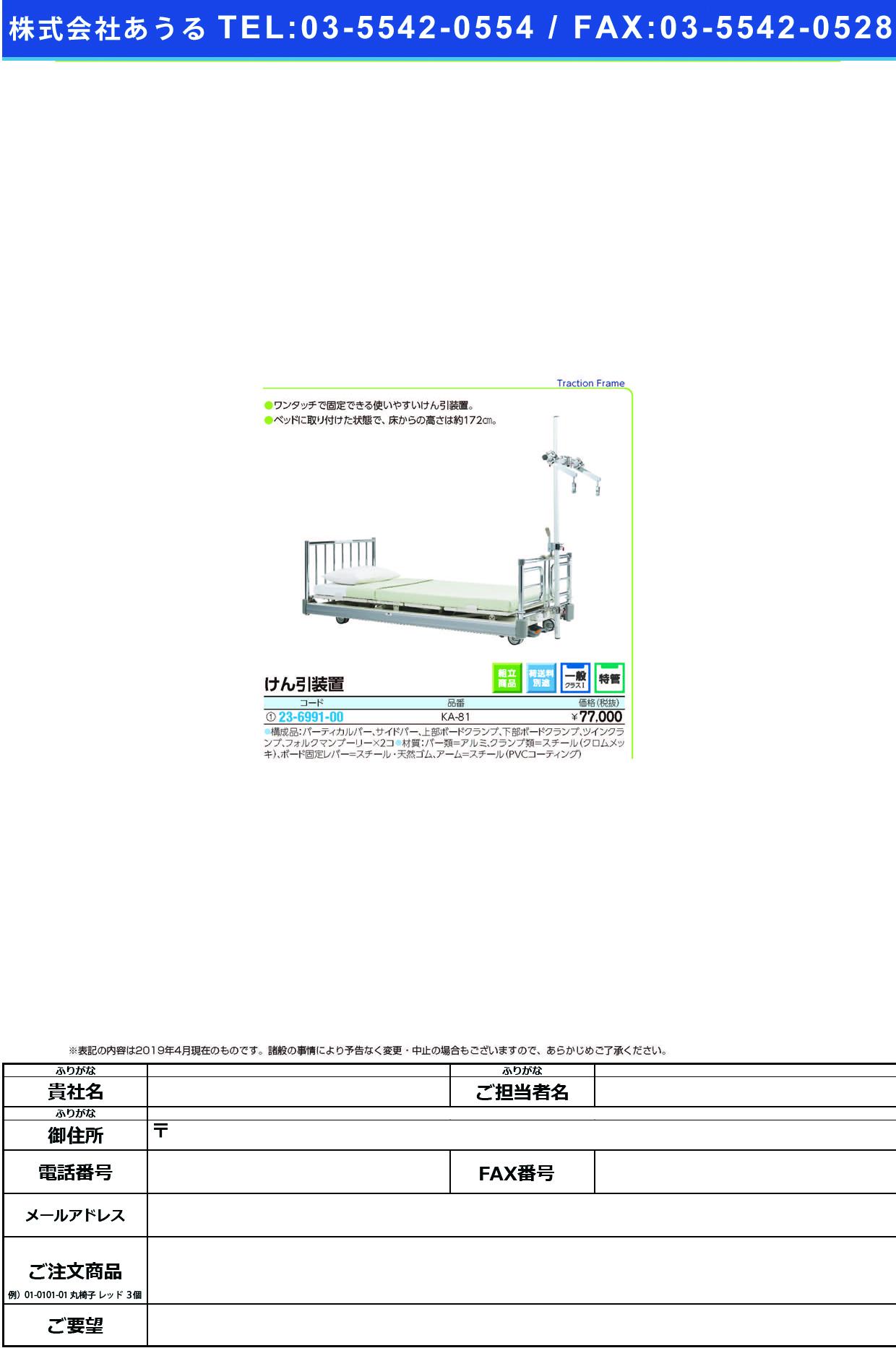 (23-6991-00)けん引装置 KA-81 ケンインソウチ(パラマウントベッド)【1式単位】【2019年カタログ商品】