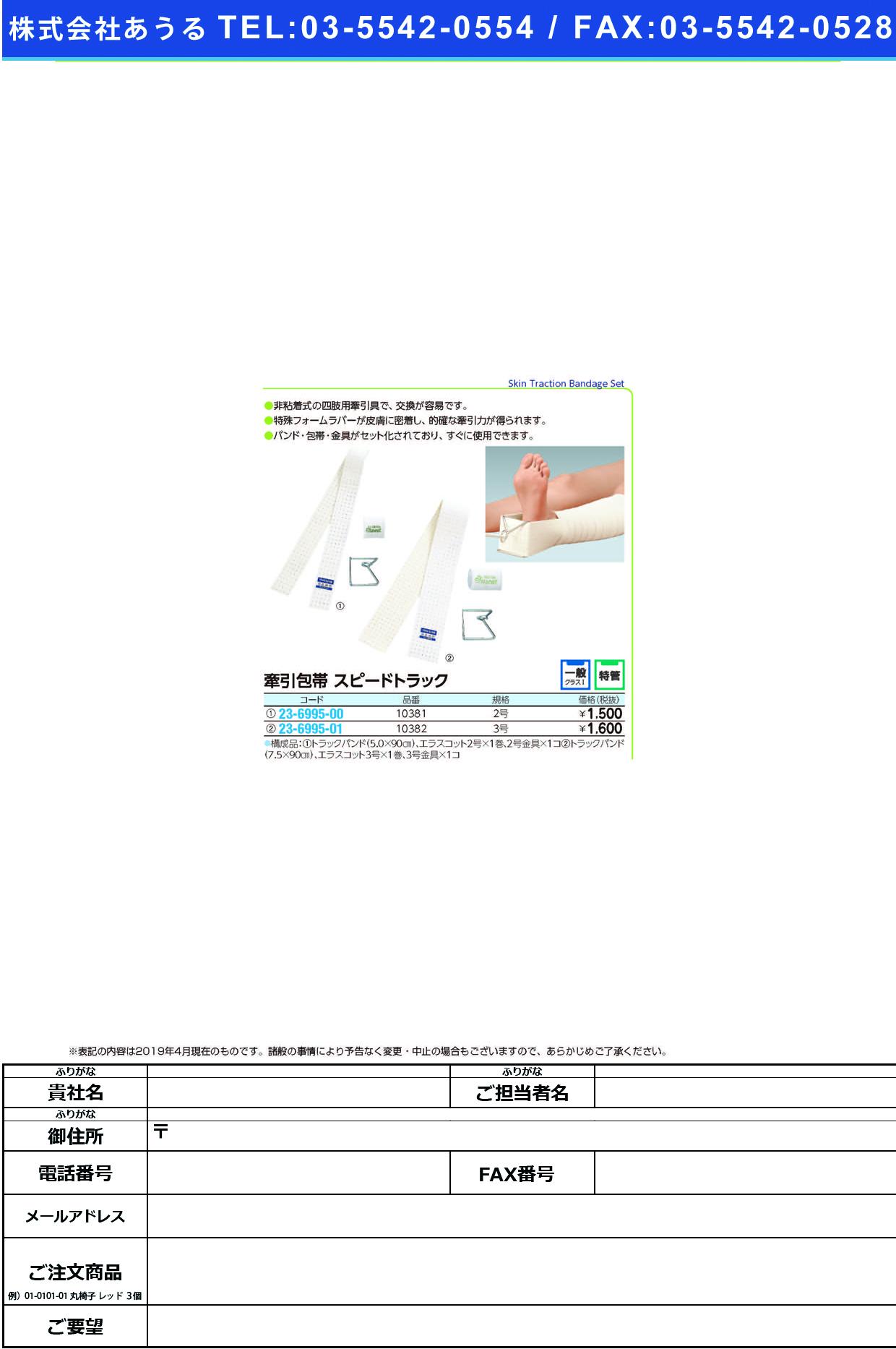 (23-6995-01)スピードトラック(3号) 10382(1セット)75X900MM スピードトラック(3ゴウ)(アルケア)【1箱単位】【2019年カタログ商品】