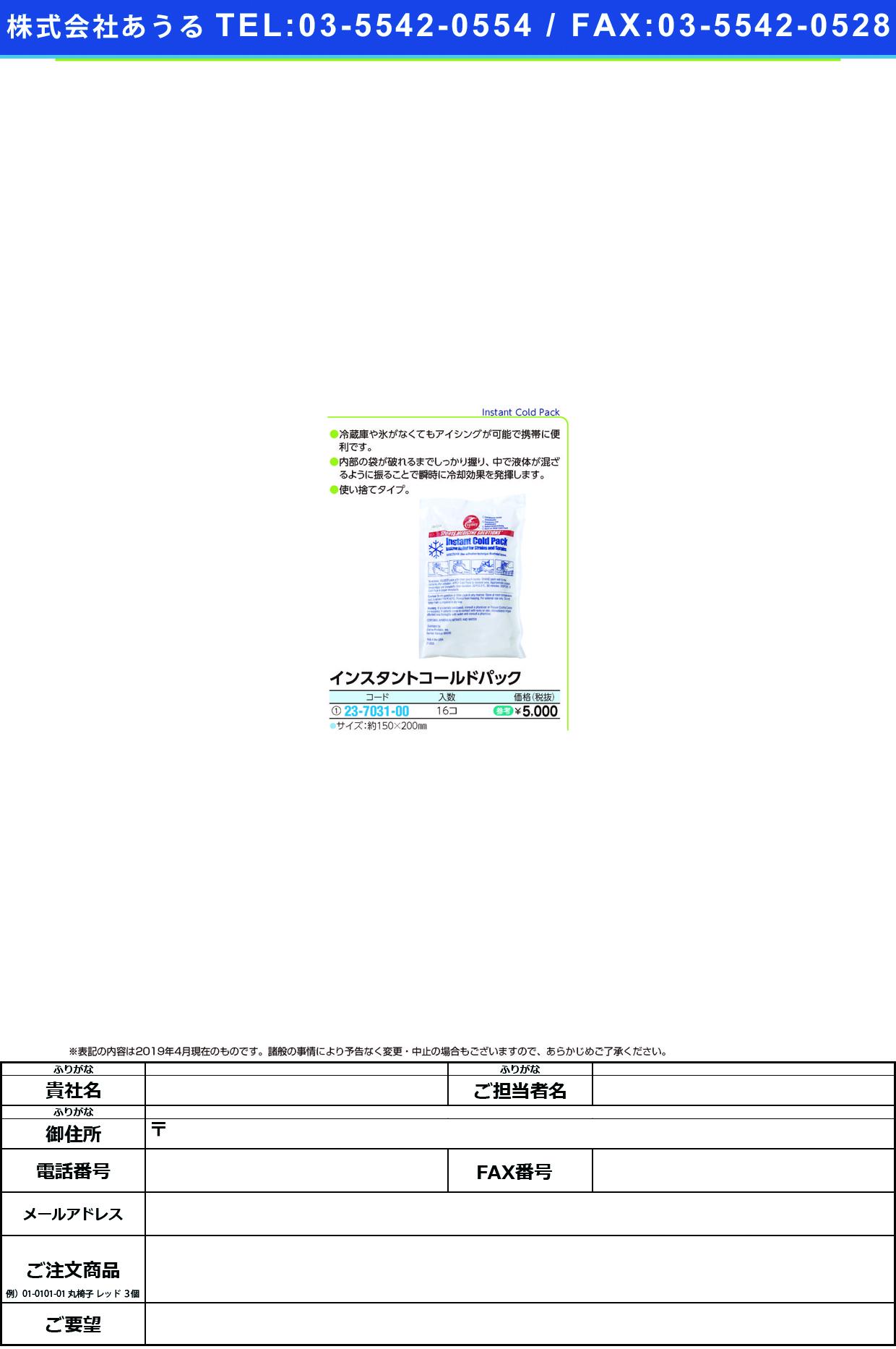 (23-7031-00)インスタントコールドパック 150X200MM(16コイリ) インスタントコールドパック【1箱単位】【2019年カタログ商品】