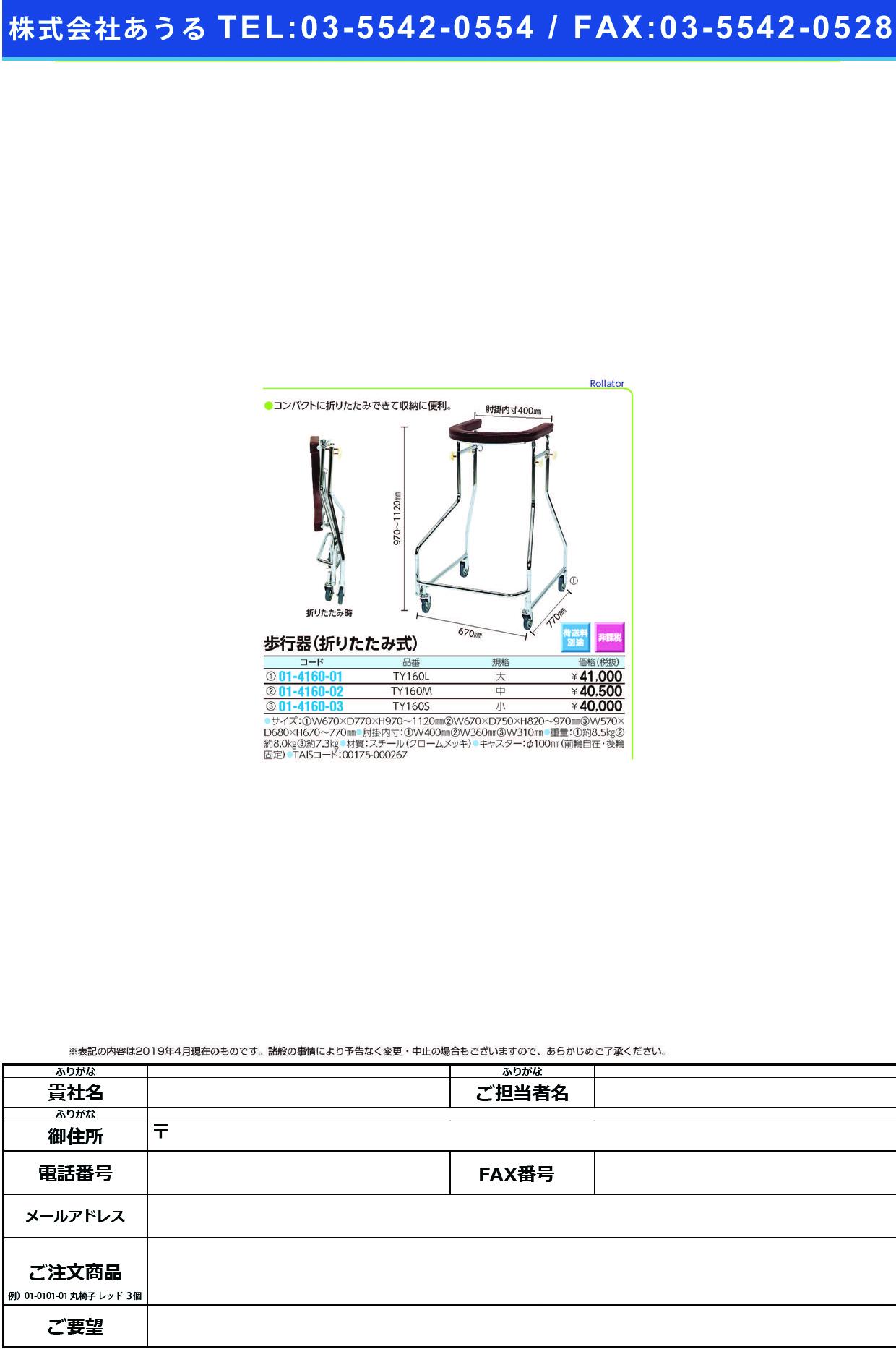 (01-4160-02)歩行器(中) TY160M(オリタタミシキ) ホコウキ(チュウ)(日進医療器)【1台単位】【2019年カタログ商品】
