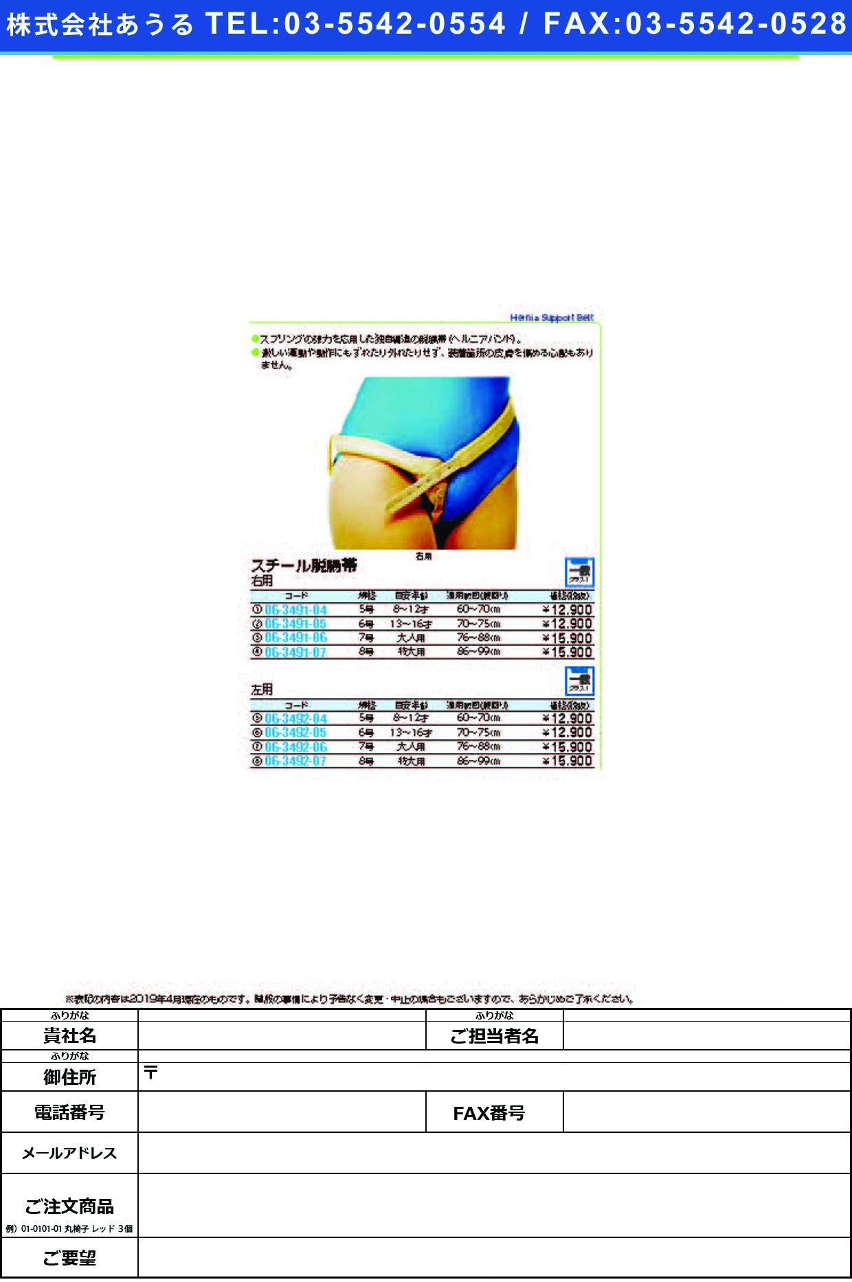 (06-3492-06)スチール脱腸帯(7号)左用 76-88CM スチールダッチョウタイ7ゴウヒダリ【1個単位】【2019年カタログ商品】