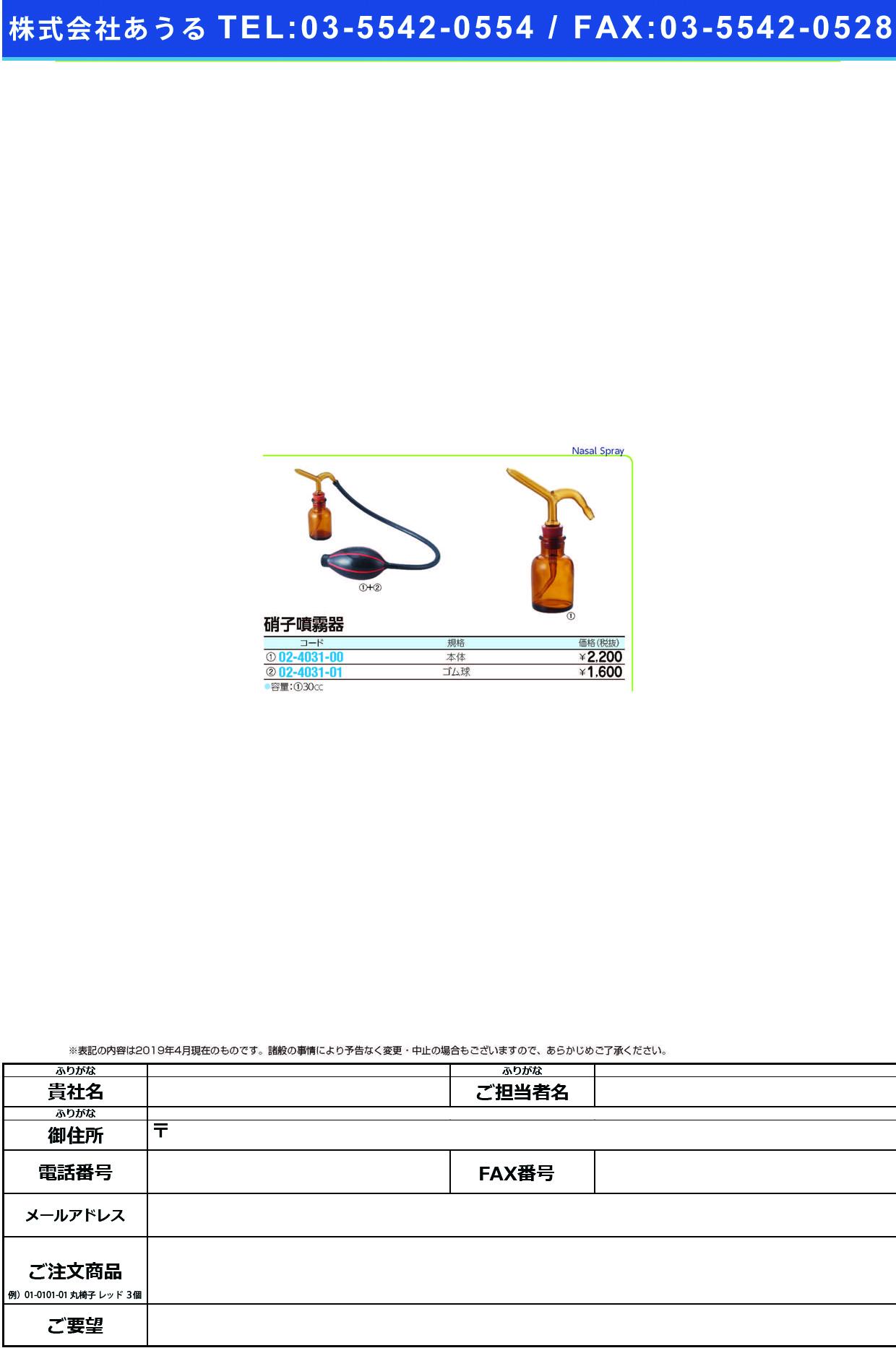 (02-4031-00)コカインスプレー(鼻用噴霧器)  コカインスプレー【1個単位】【2019年カタログ商品】