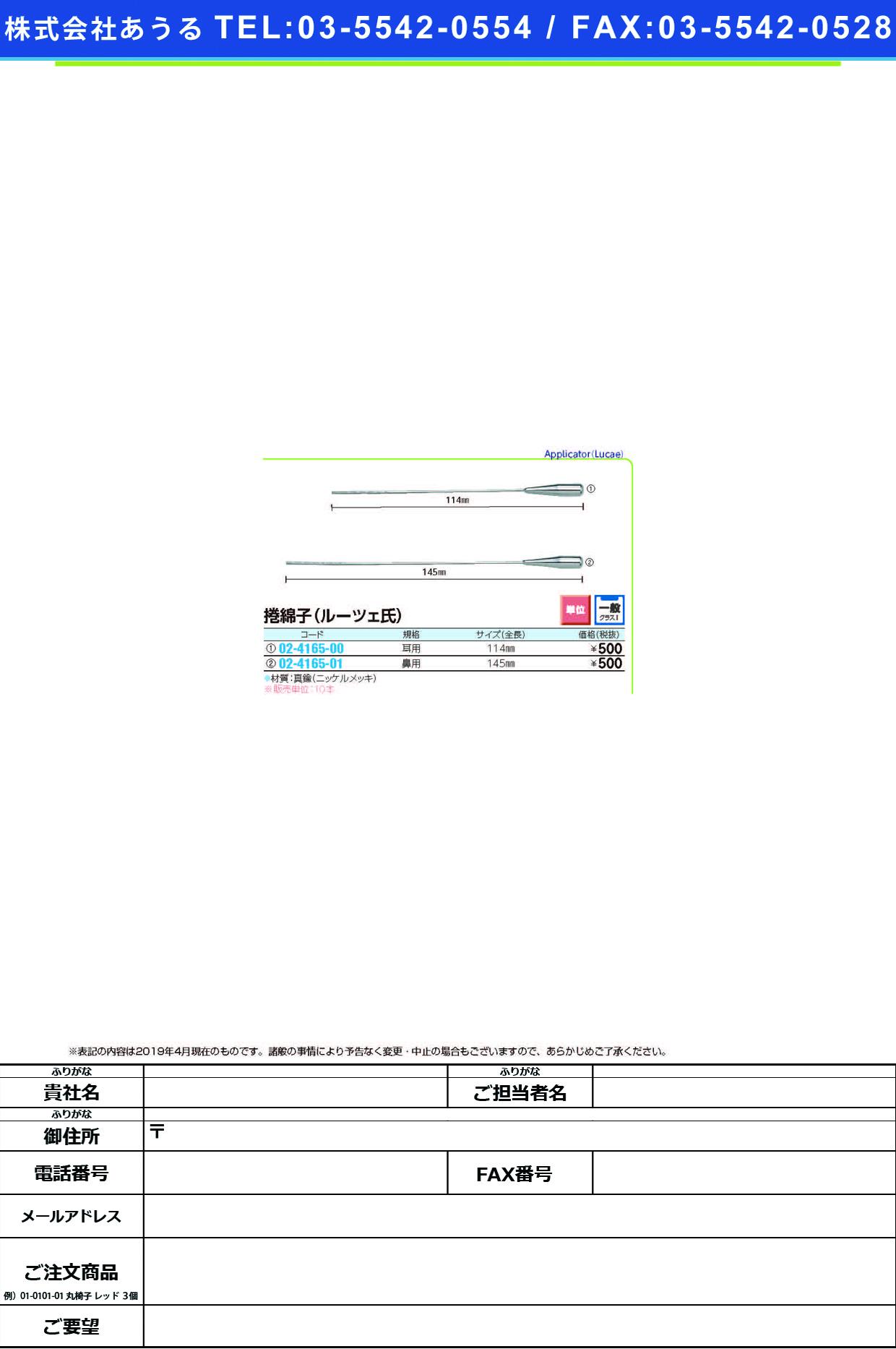 (02-4165-00)捲綿子(ルーツェ氏)耳用 114MM ケンメンシ(ルーツェシ)ミミヨウ【10本単位】【2019年カタログ商品】