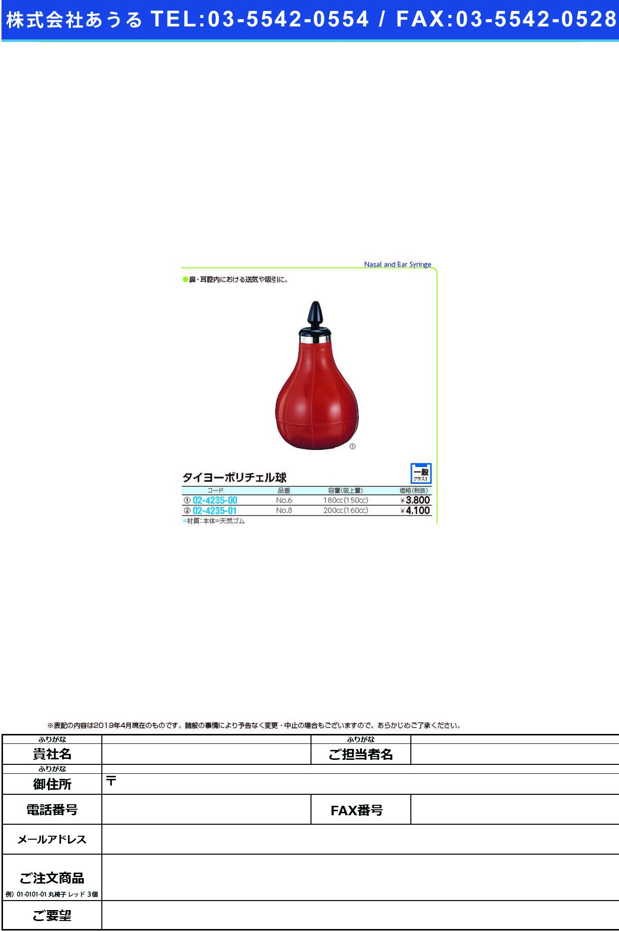 (02-4235-01)ポリチェル球 NO.8(200CC) ポリチェルキュウ【1個単位】【2019年カタログ商品】