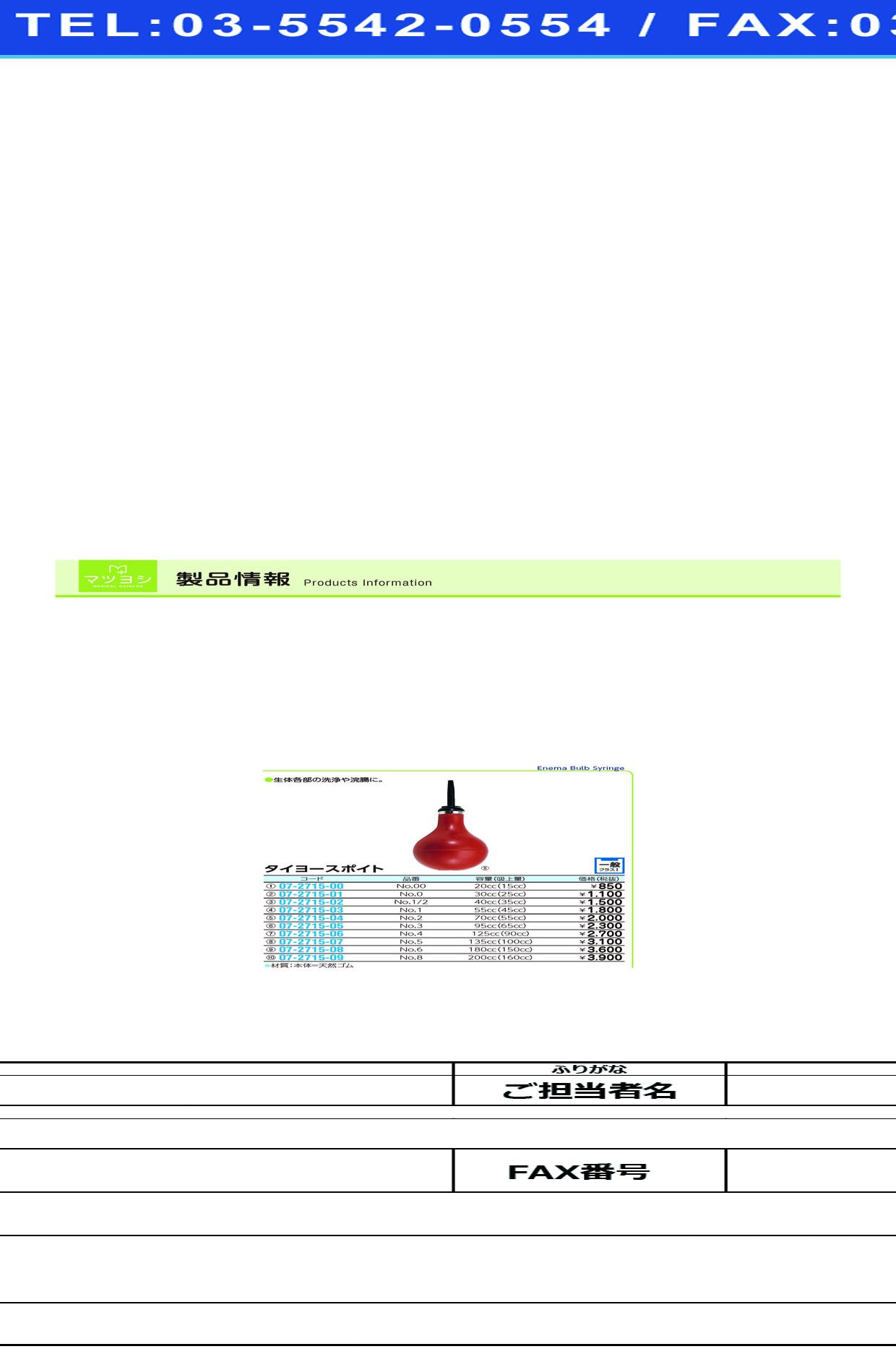 (07-2715-07)タイヨースポイト NO.5(135CC) タイヨースポイト【1個単位】【2019年カタログ商品】