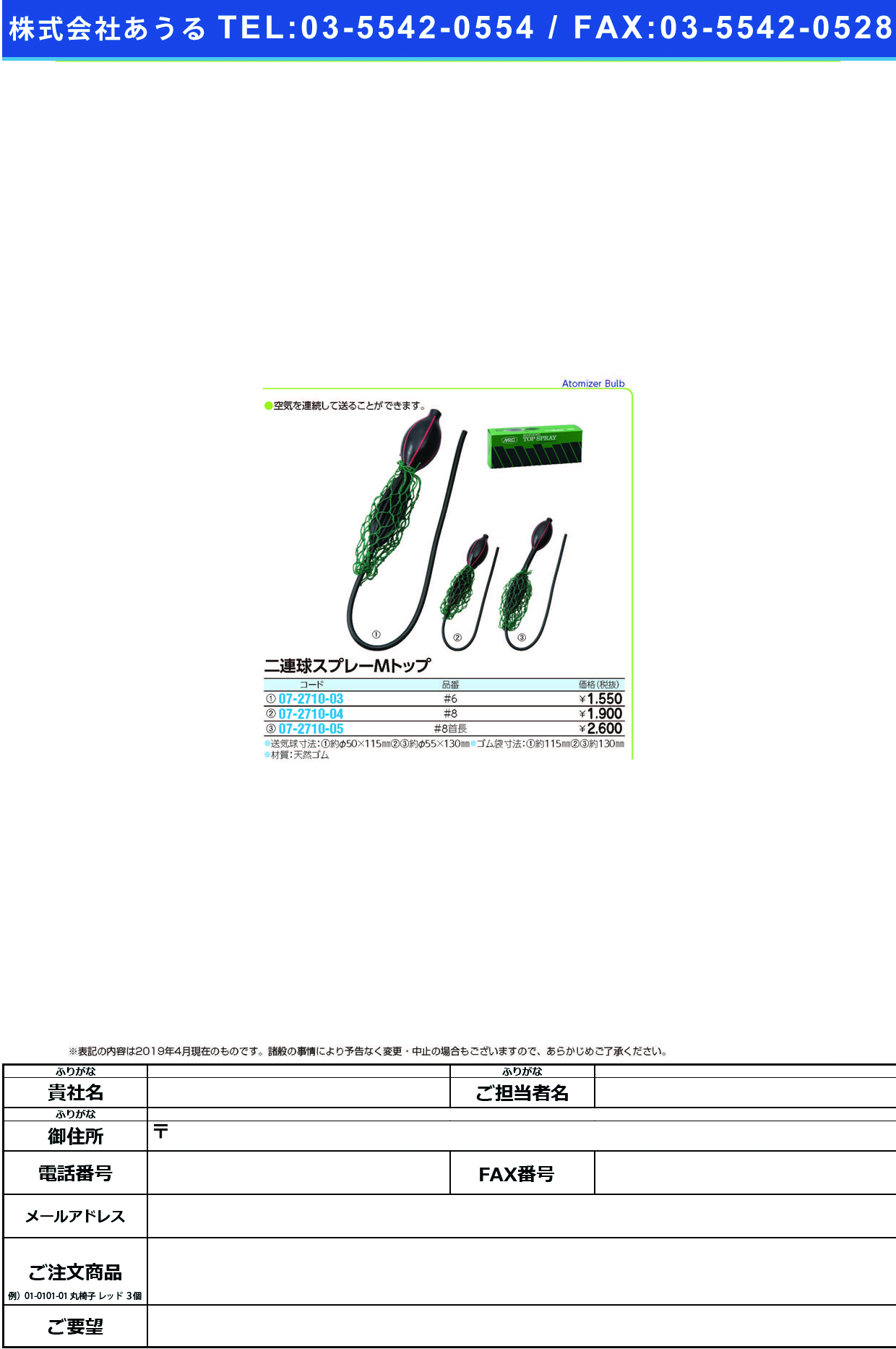 (07-2710-05)二連球スプレー(Mトップ) #8(クビナガ) ニレンキュウ【1個単位】【2019年カタログ商品】