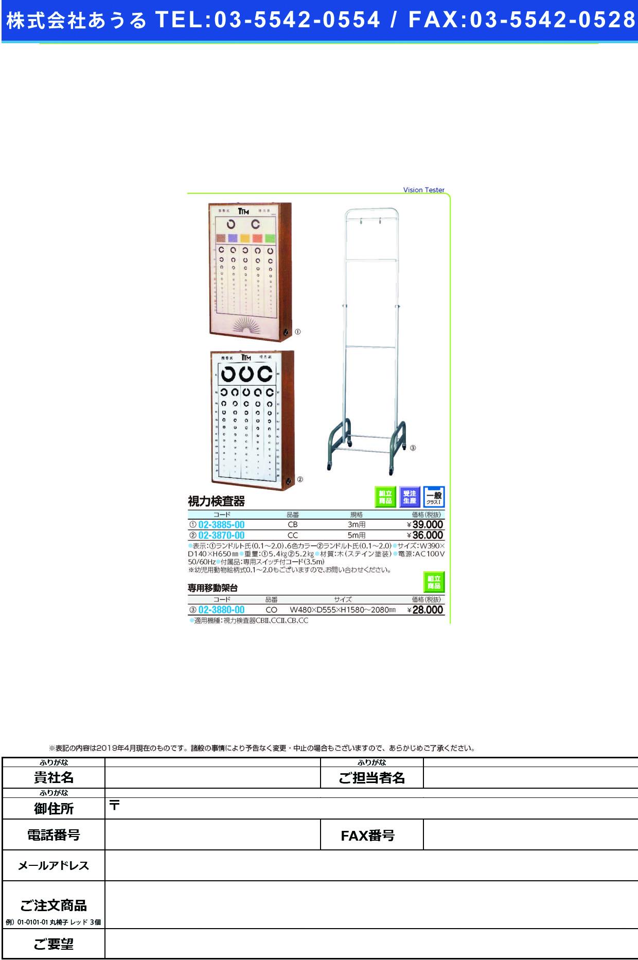 (02-3885-00)視力検査器(3m用) CB(3Mヨウ) シリョクケンサキ(3Mヨウ)【1台単位】【2019年カタログ商品】