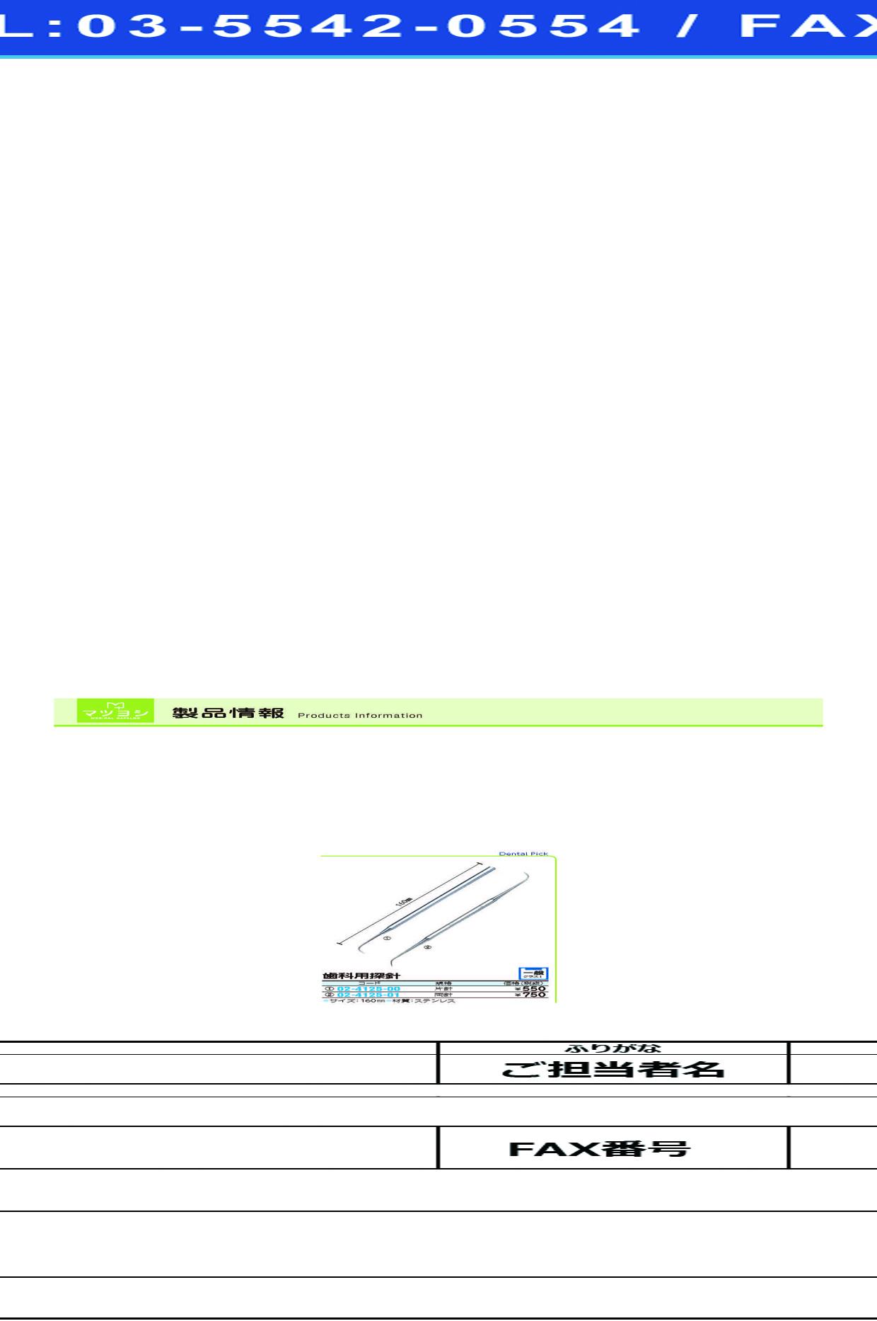 (02-4125-00)歯科用探針(片柄) 160MM シカヨウタンシン(カタエ)【1本単位】【2019年カタログ商品】