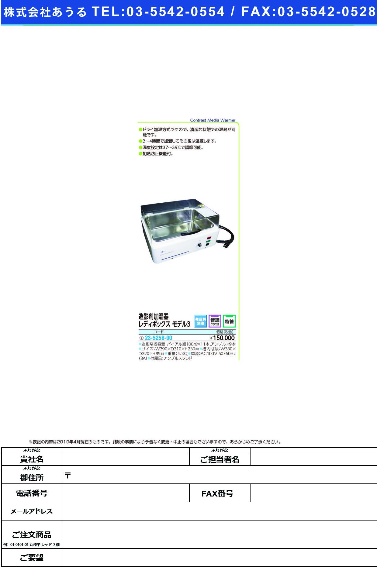 (23-5258-00)造影剤加温器レディボックスモデル3  レディボックスモデル3【1台単位】【2019年カタログ商品】