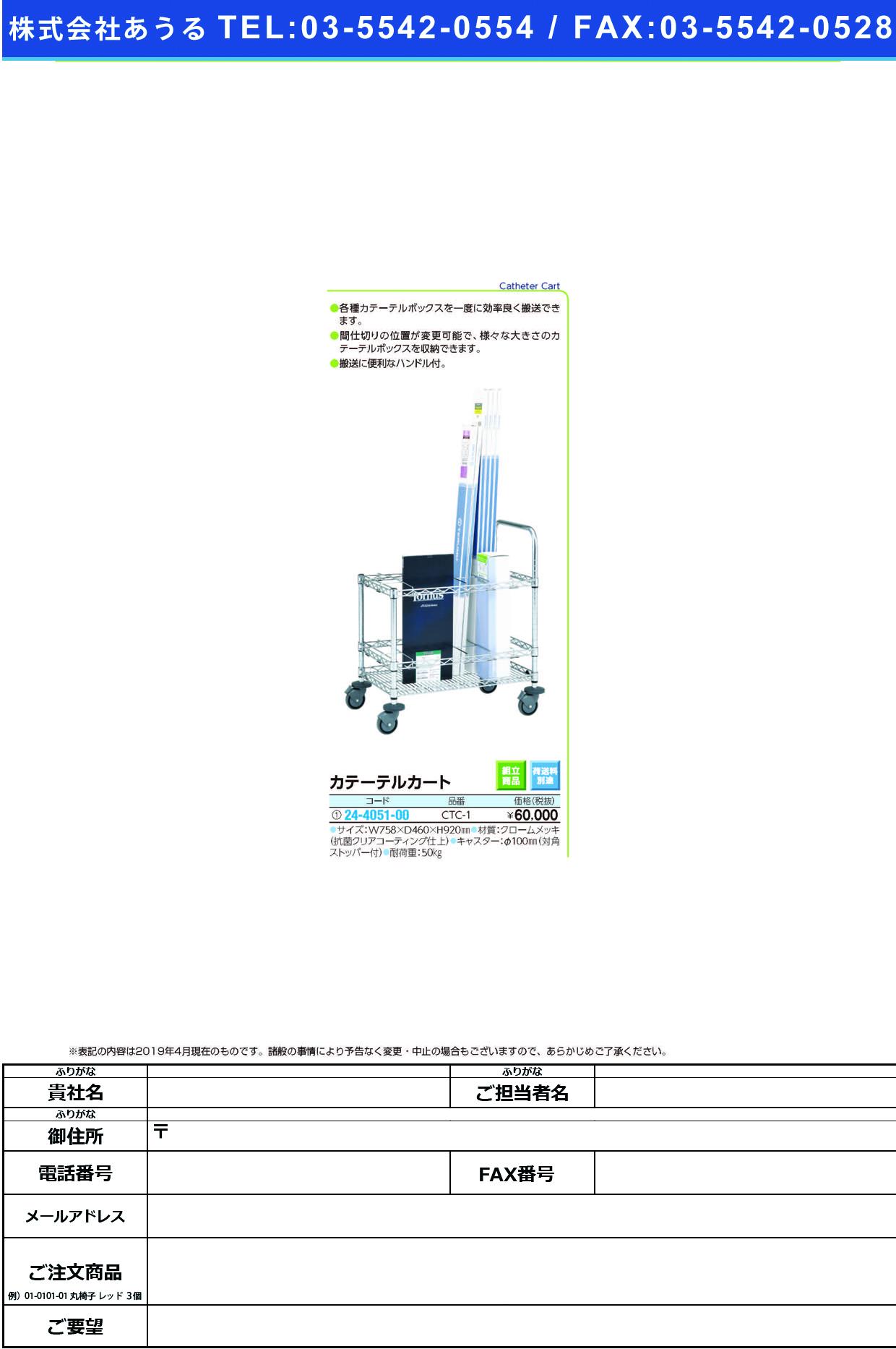 (24-4051-00)カテーテルカート CTC-1 カテーテルカート(エレクター)【1台単位】【2019年カタログ商品】