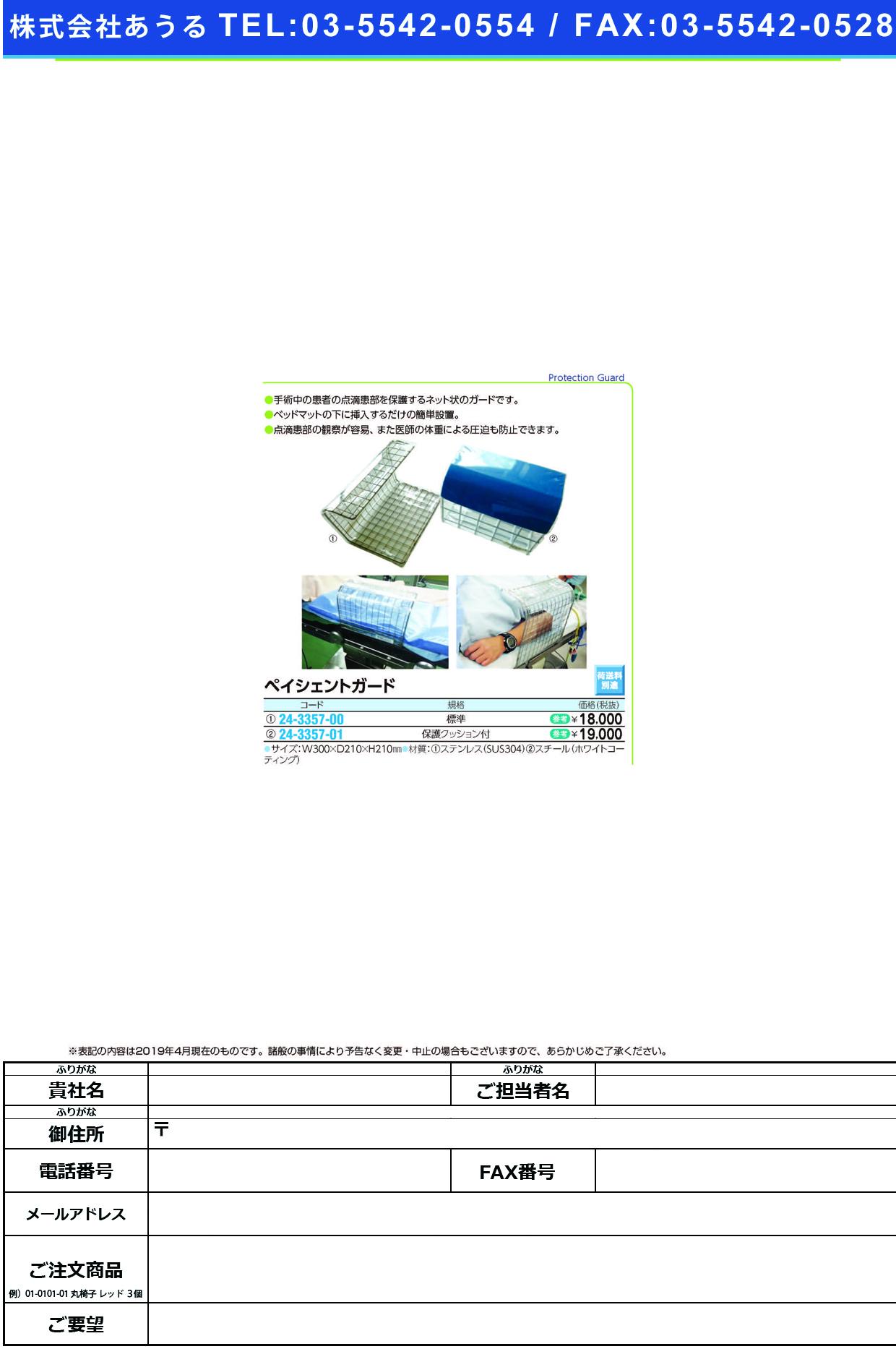 (24-3357-00)ペイシェントガード(ステンレス製) W300XD210XH210MM ペイシェントガード【1個単位】【2019年カタログ商品】