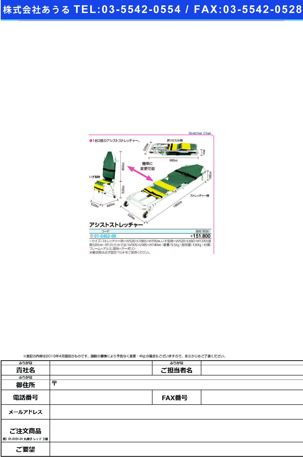 (01-6462-00)アシストストレッチャー  アシストストレッチャー(松永製作所)【1台単位】【2019年カタログ商品】