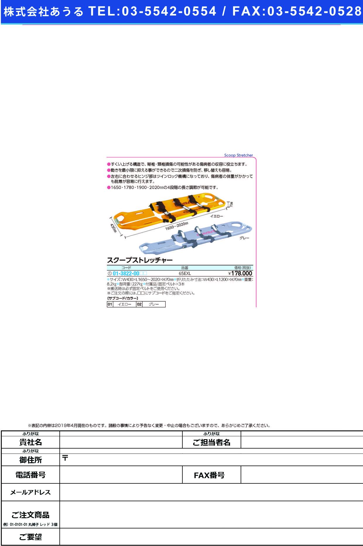 (01-3822-00)ストレッチャー(スクープエクセル) 65EXL ストレッチャー(スクープエクセル) イエロー【1台単位】【2019年カタログ商品】
