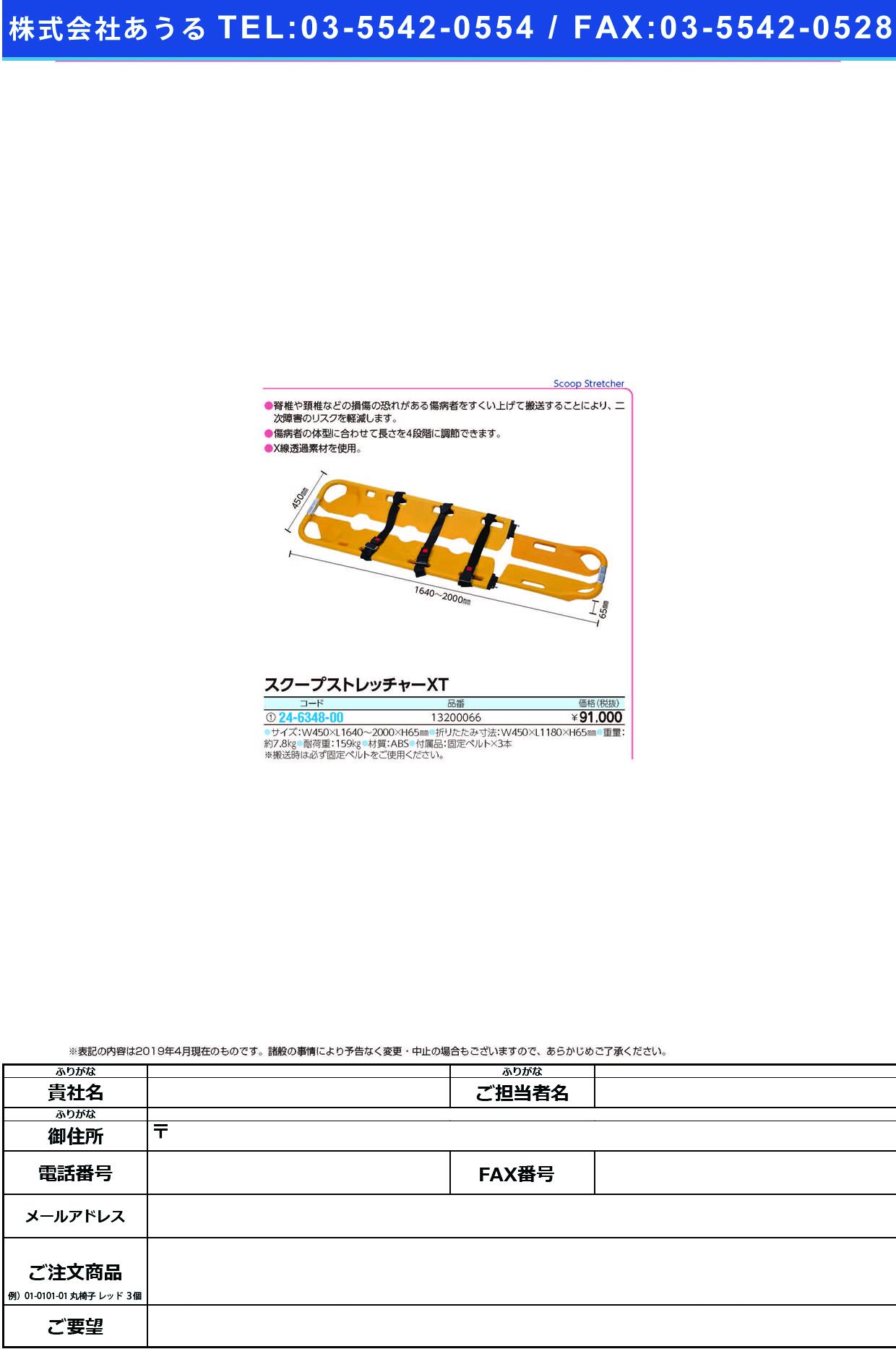 (24-6348-00)スクープストレッチャーXT 13200066 スクープストレッチャーXT【1台単位】【2019年カタログ商品】